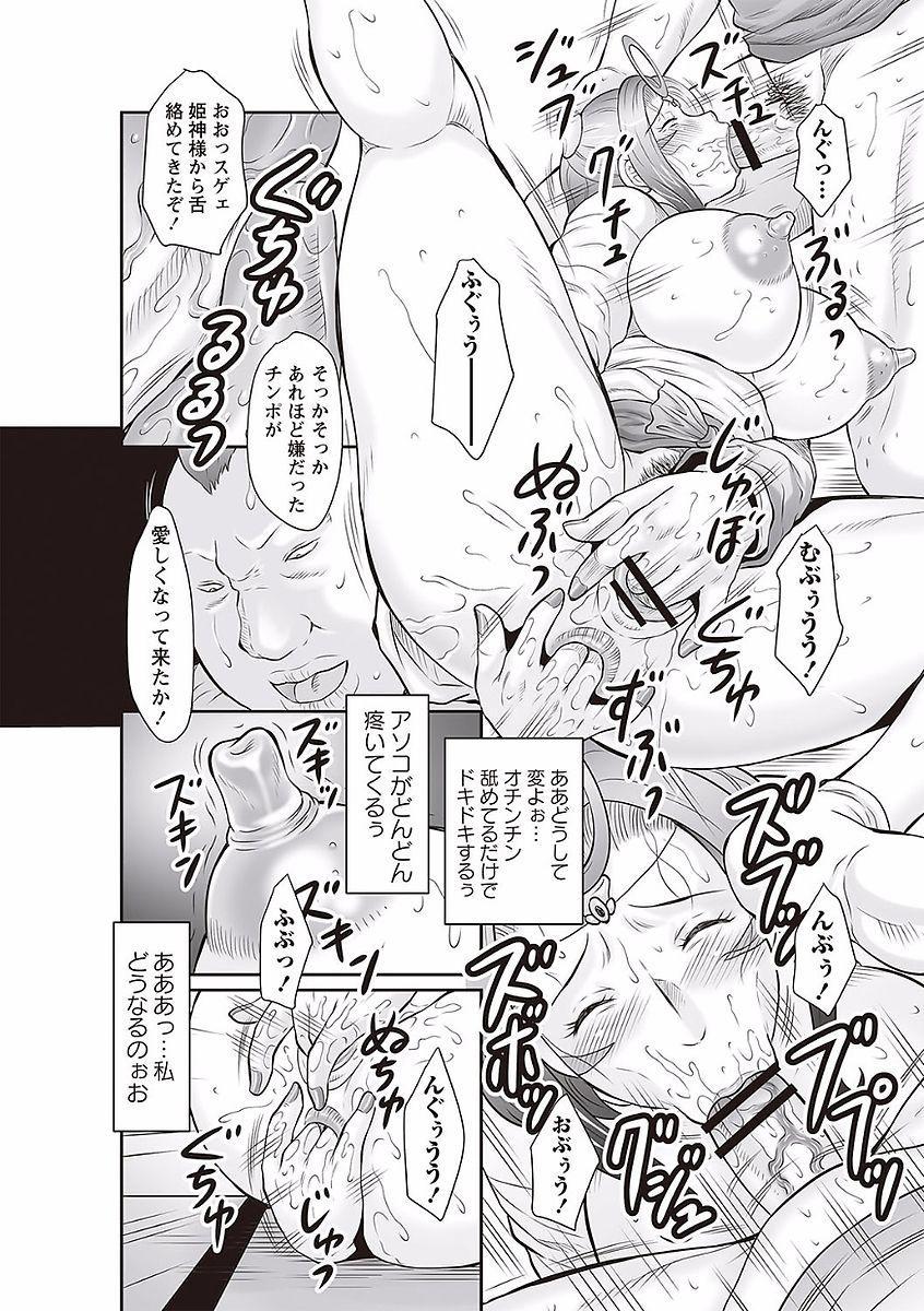 Midaragami Seinaru Jukujo ga Mesubuta Ika no Nanika ni Ochiru made 65