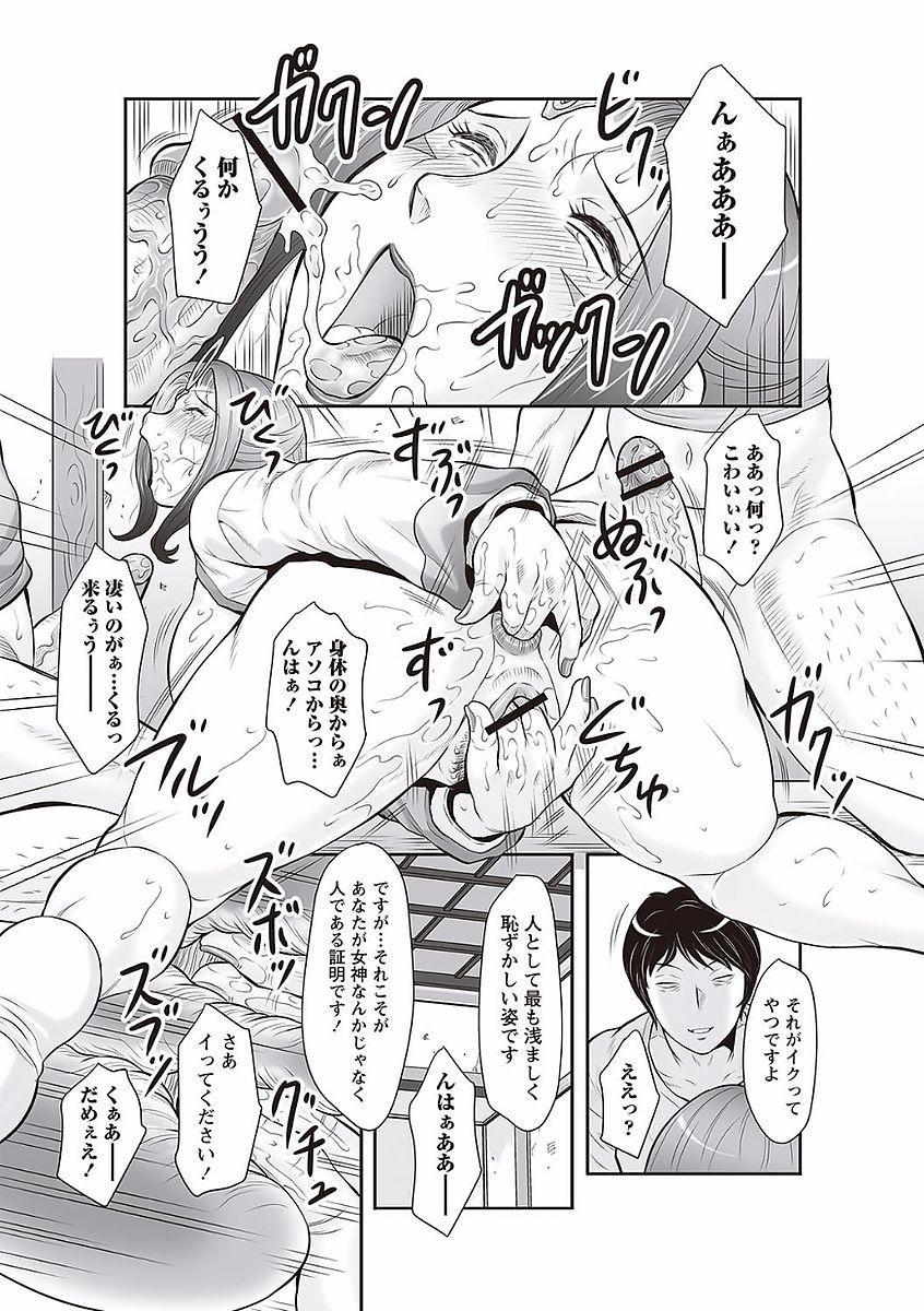 Midaragami Seinaru Jukujo ga Mesubuta Ika no Nanika ni Ochiru made 66