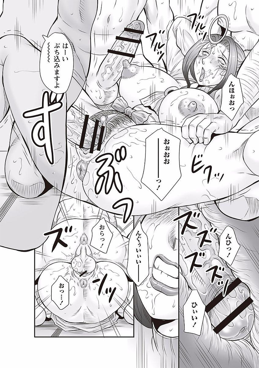 Midaragami Seinaru Jukujo ga Mesubuta Ika no Nanika ni Ochiru made 69