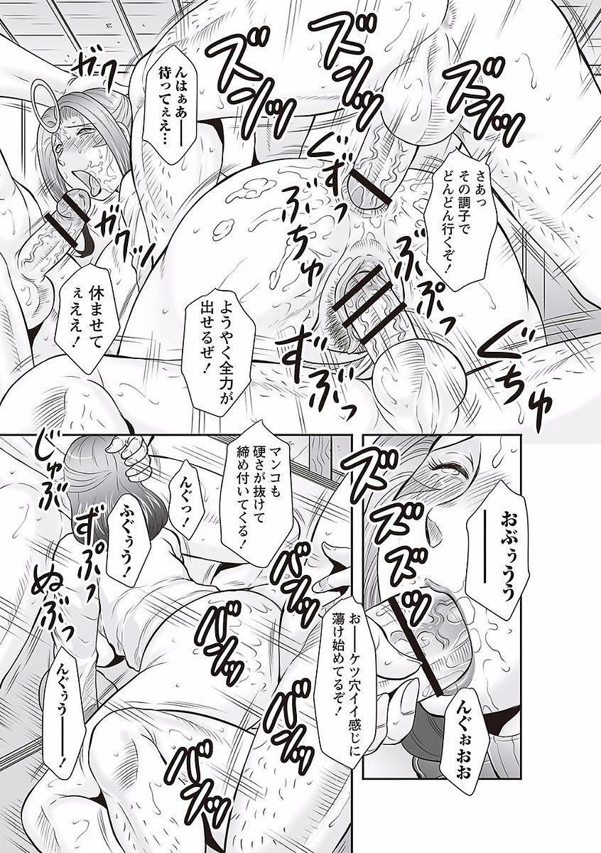 Midaragami Seinaru Jukujo ga Mesubuta Ika no Nanika ni Ochiru made 74