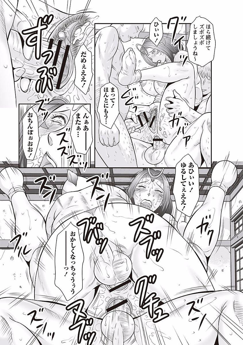 Midaragami Seinaru Jukujo ga Mesubuta Ika no Nanika ni Ochiru made 76