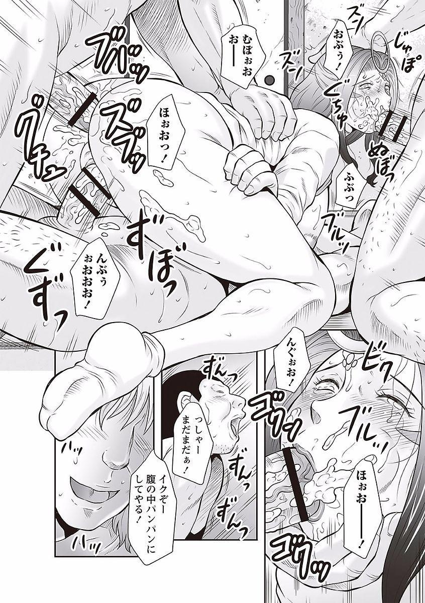 Midaragami Seinaru Jukujo ga Mesubuta Ika no Nanika ni Ochiru made 79