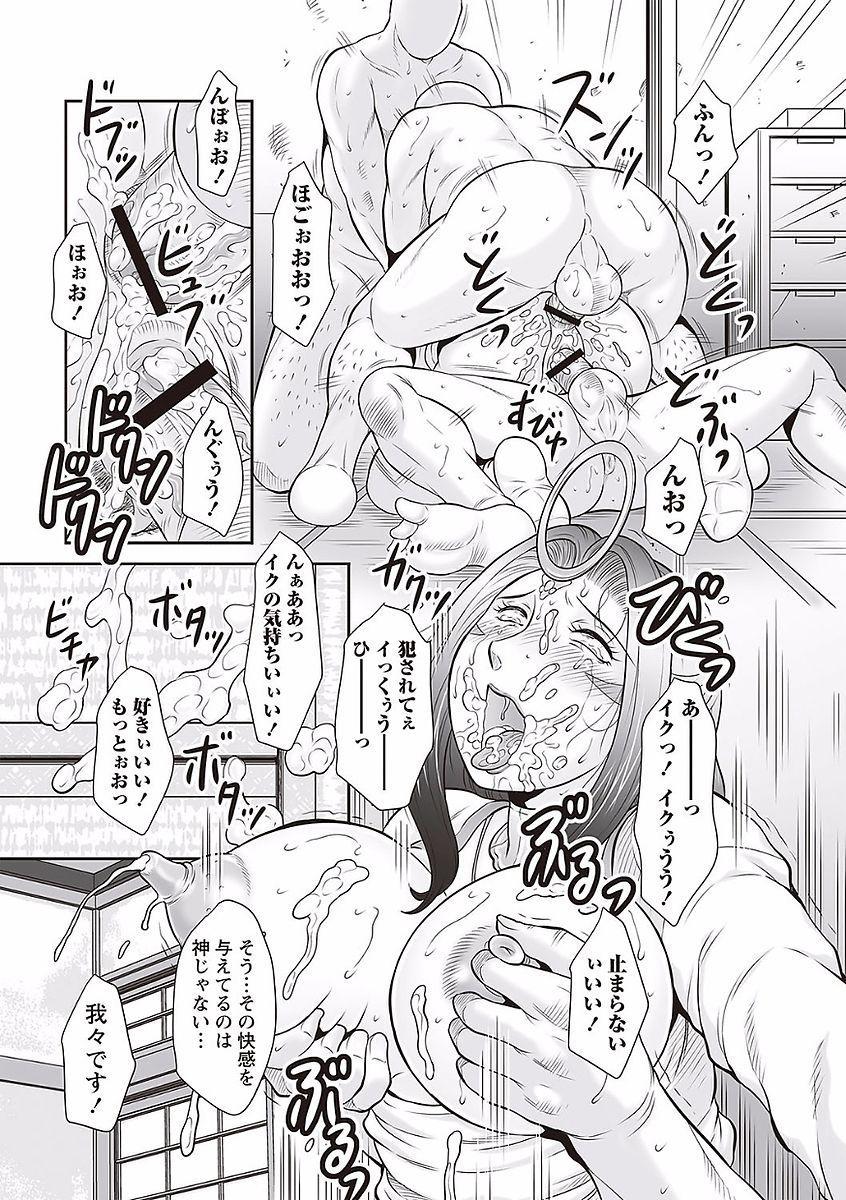 Midaragami Seinaru Jukujo ga Mesubuta Ika no Nanika ni Ochiru made 80