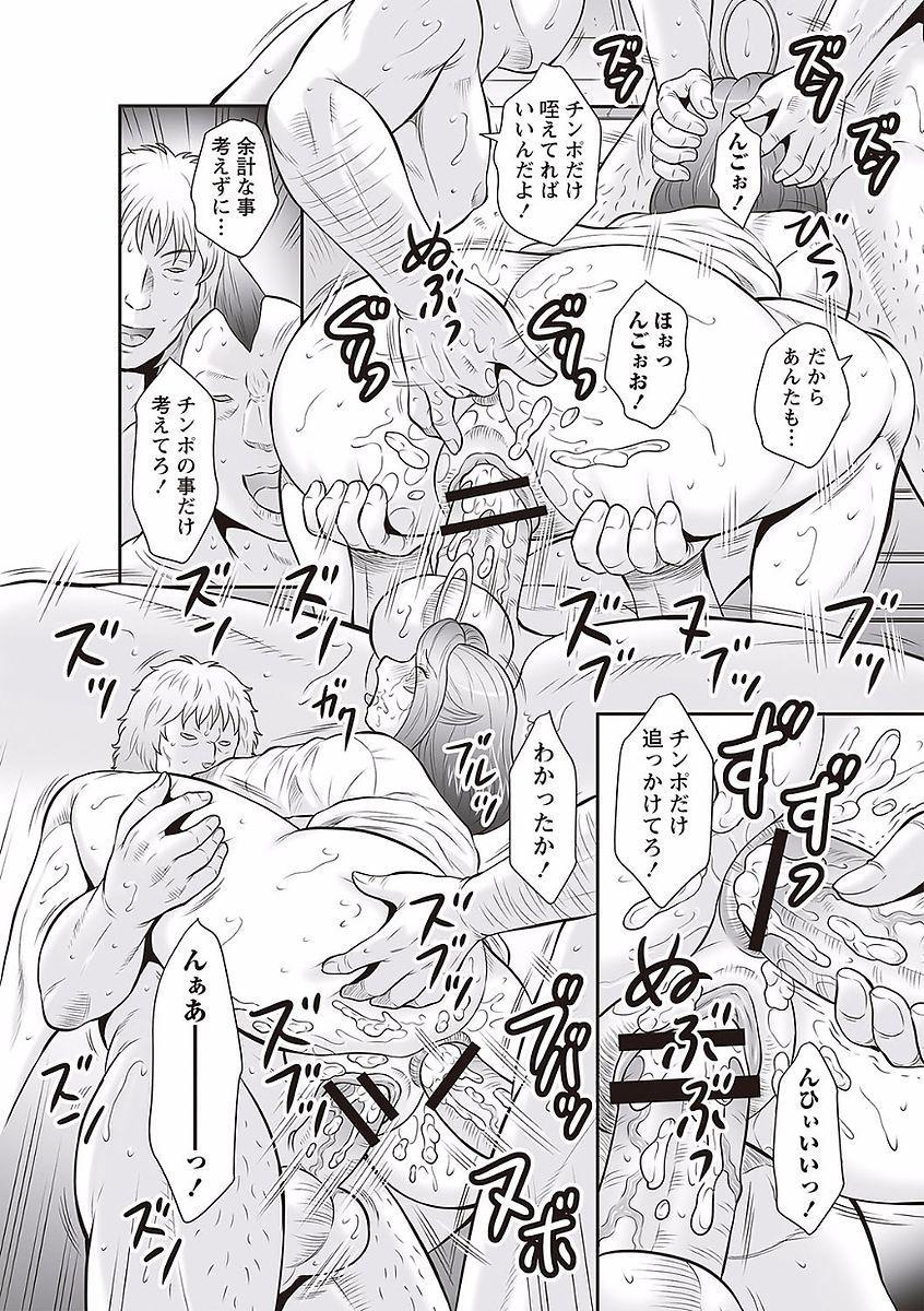 Midaragami Seinaru Jukujo ga Mesubuta Ika no Nanika ni Ochiru made 83