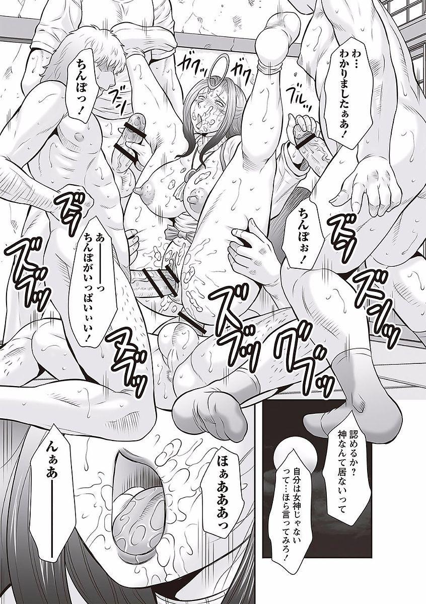 Midaragami Seinaru Jukujo ga Mesubuta Ika no Nanika ni Ochiru made 84
