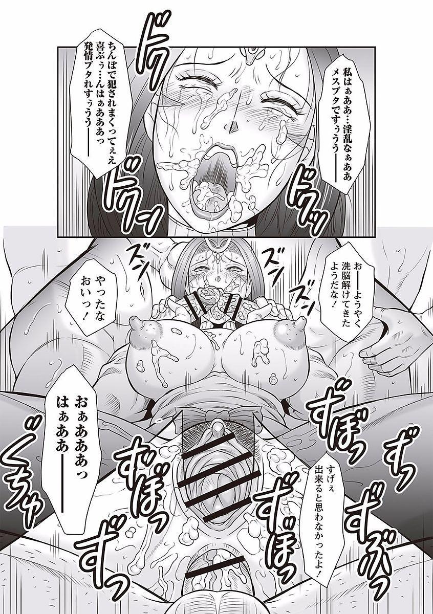 Midaragami Seinaru Jukujo ga Mesubuta Ika no Nanika ni Ochiru made 86
