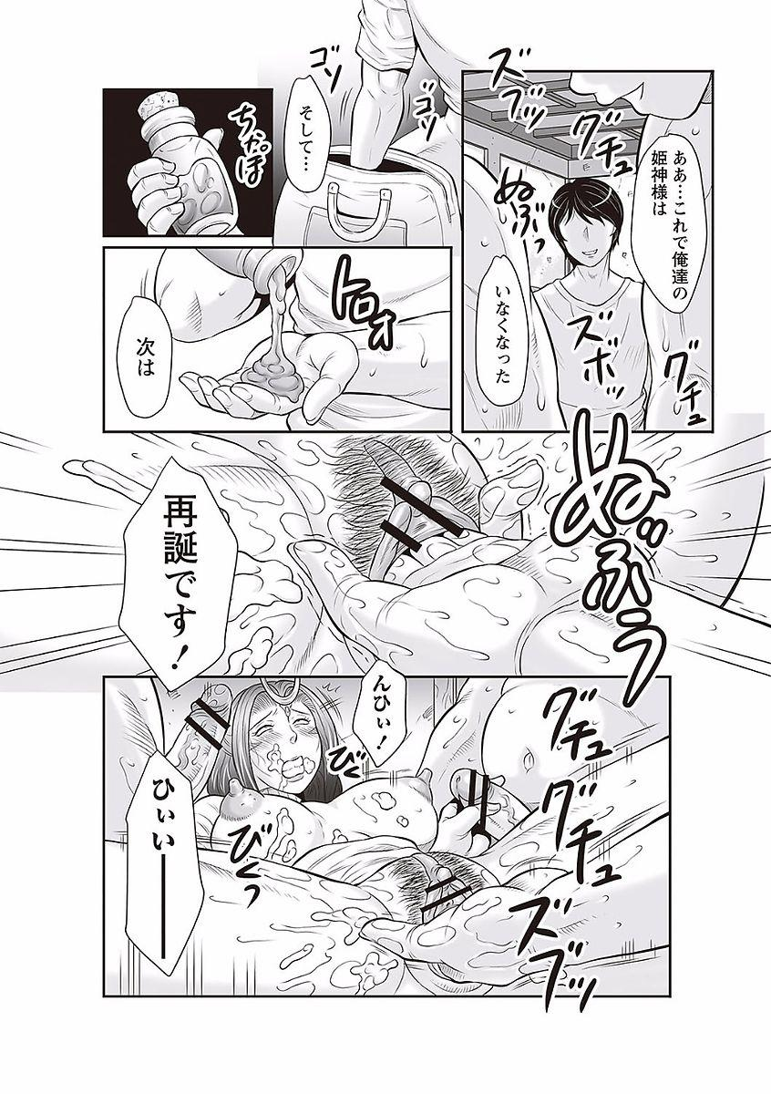 Midaragami Seinaru Jukujo ga Mesubuta Ika no Nanika ni Ochiru made 87