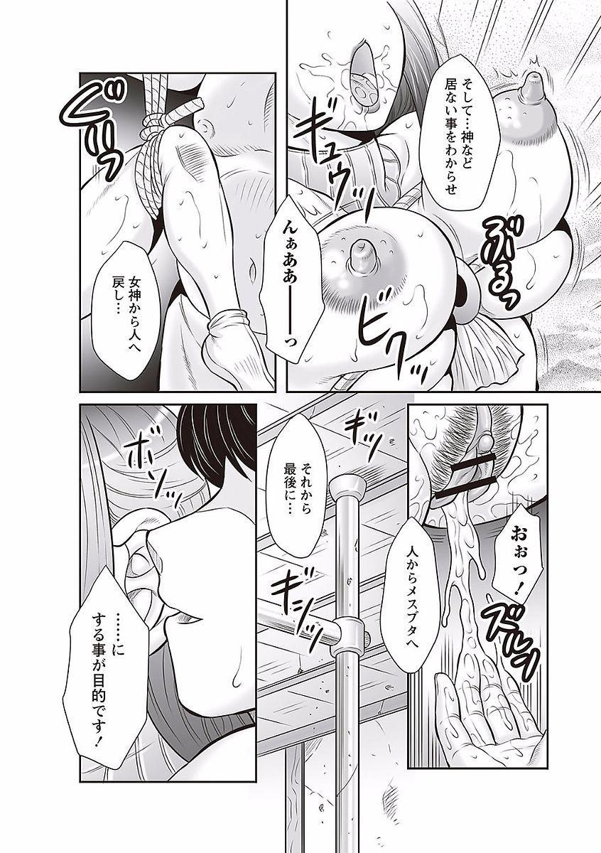 Midaragami Seinaru Jukujo ga Mesubuta Ika no Nanika ni Ochiru made 89