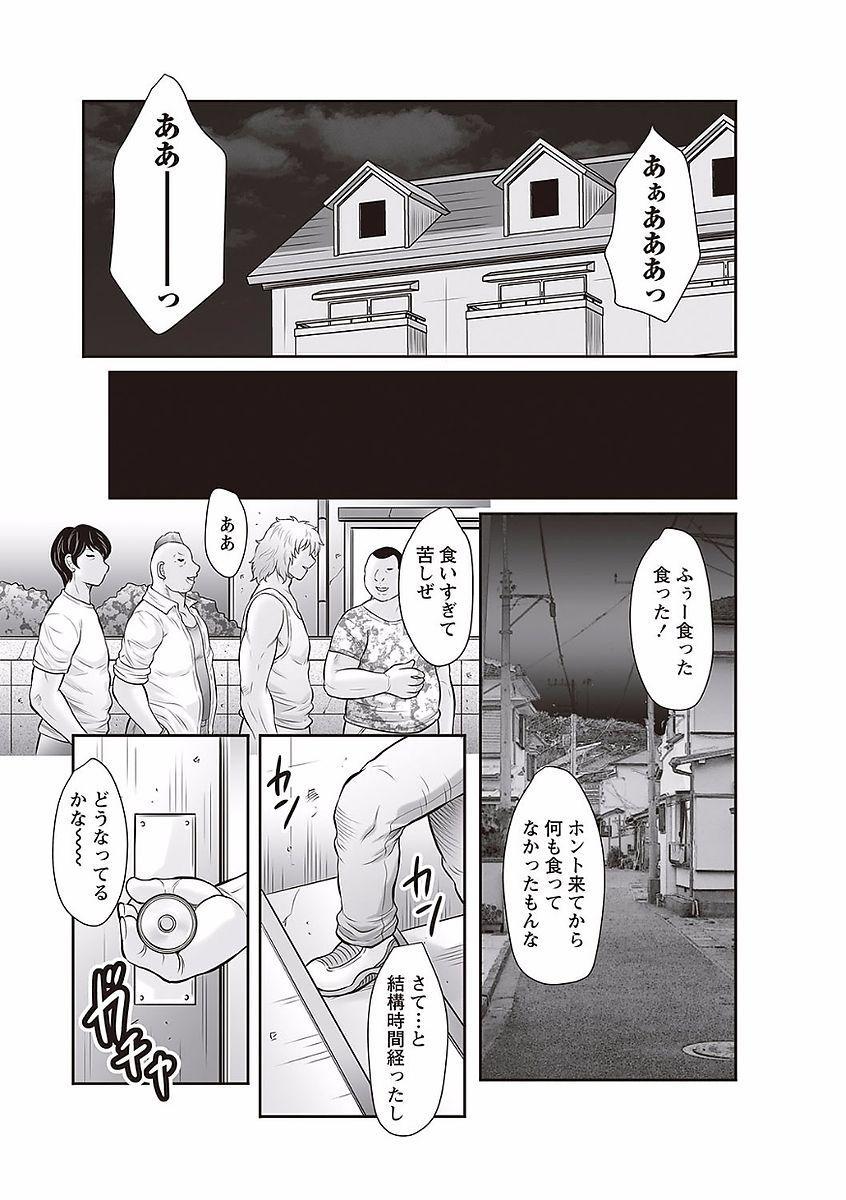 Midaragami Seinaru Jukujo ga Mesubuta Ika no Nanika ni Ochiru made 90