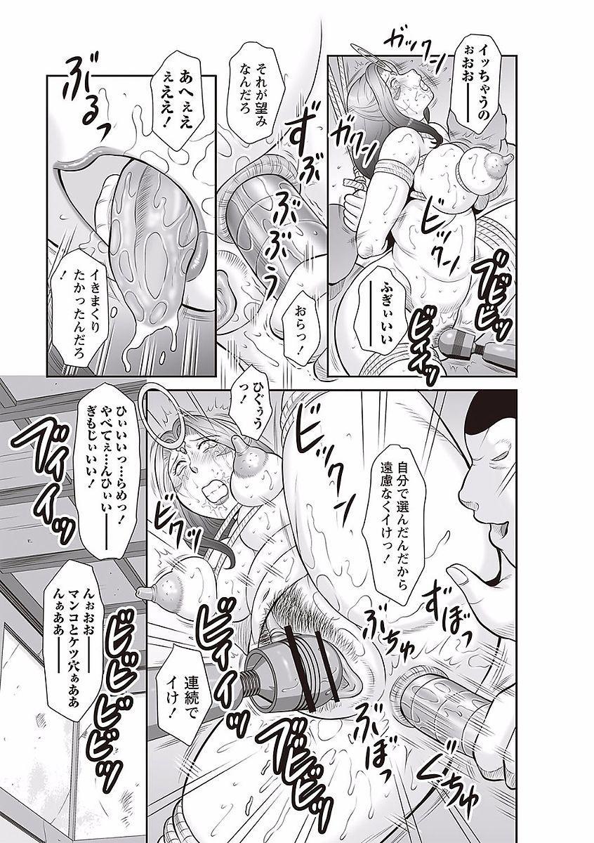 Midaragami Seinaru Jukujo ga Mesubuta Ika no Nanika ni Ochiru made 98