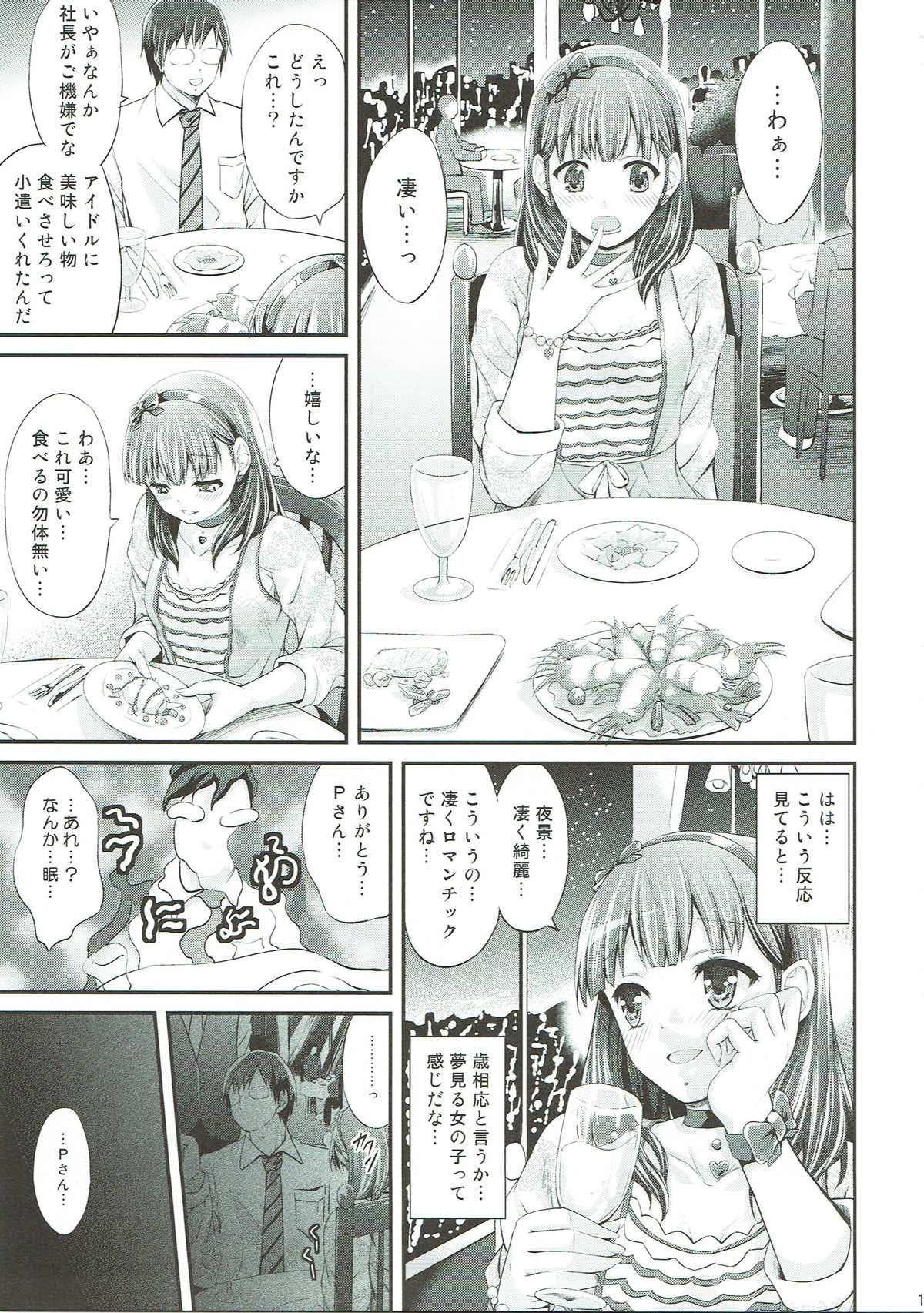 Bishindou Syndrome 11
