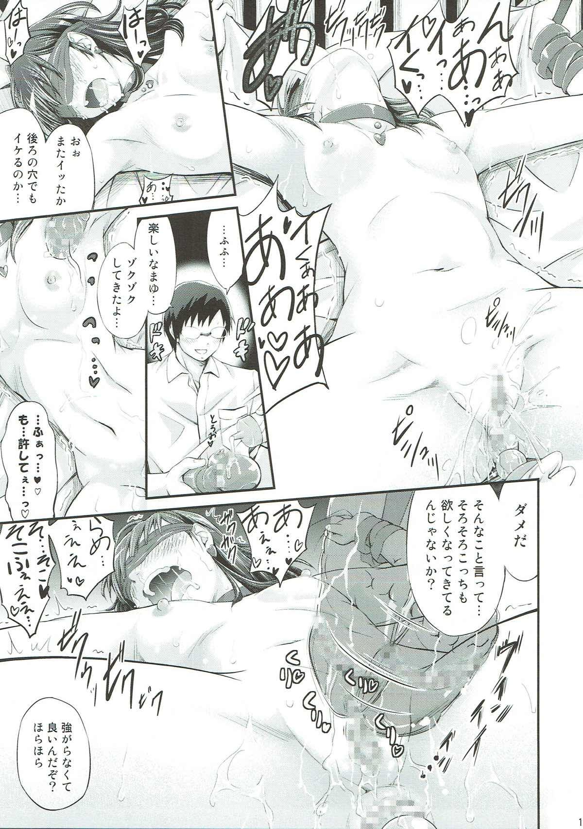 Bishindou Syndrome 17