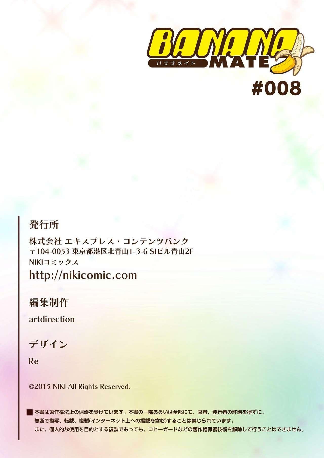 BANANAMATE Vol. 8 252