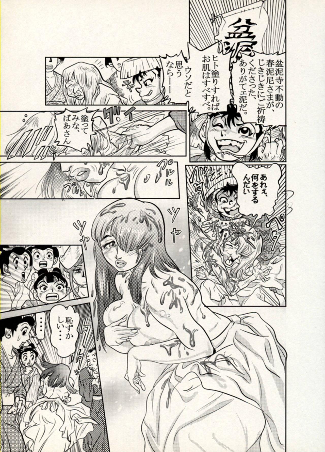 Nikudan Omon - Incomplete 101