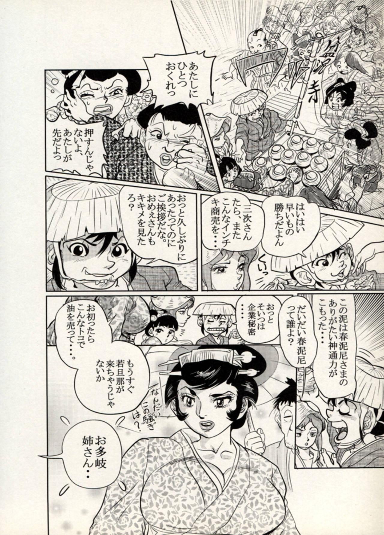 Nikudan Omon - Incomplete 102