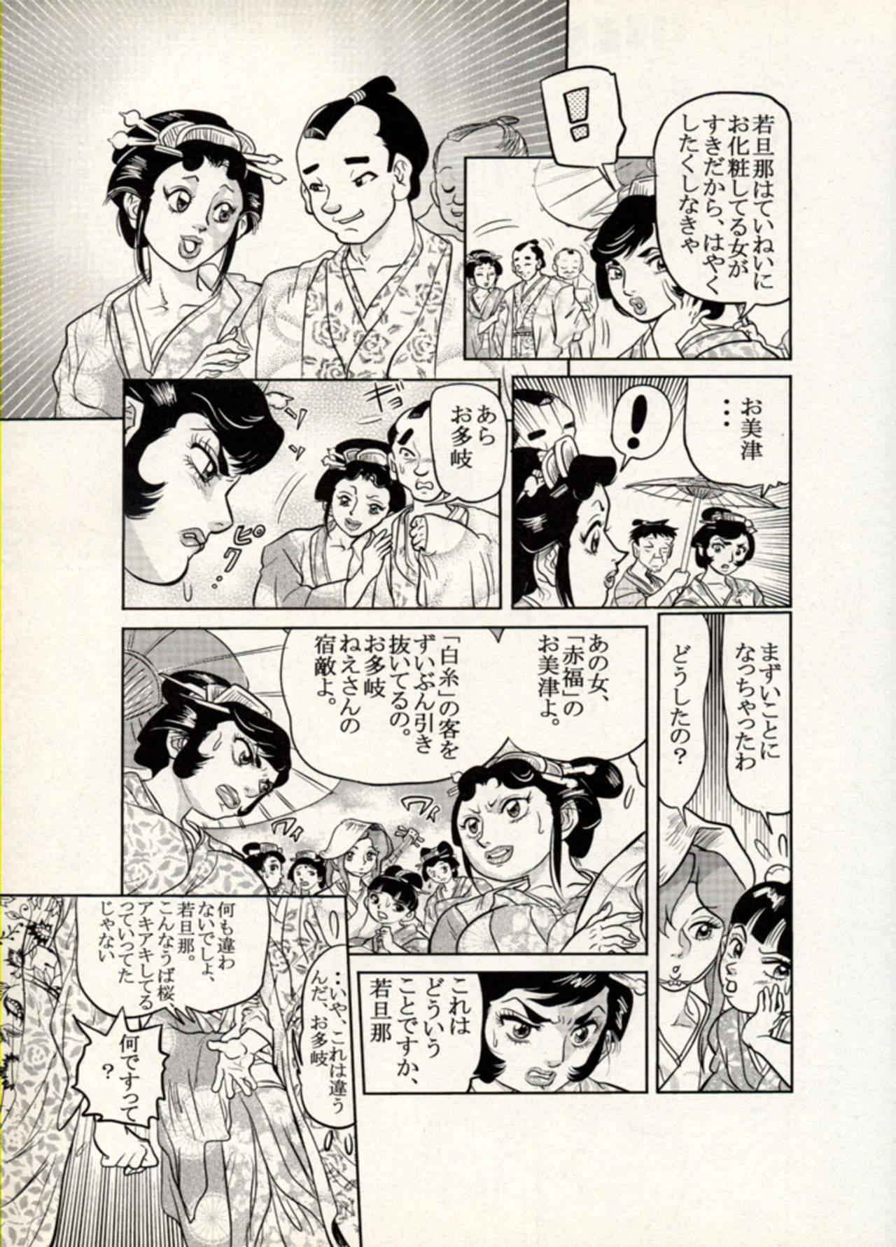 Nikudan Omon - Incomplete 103