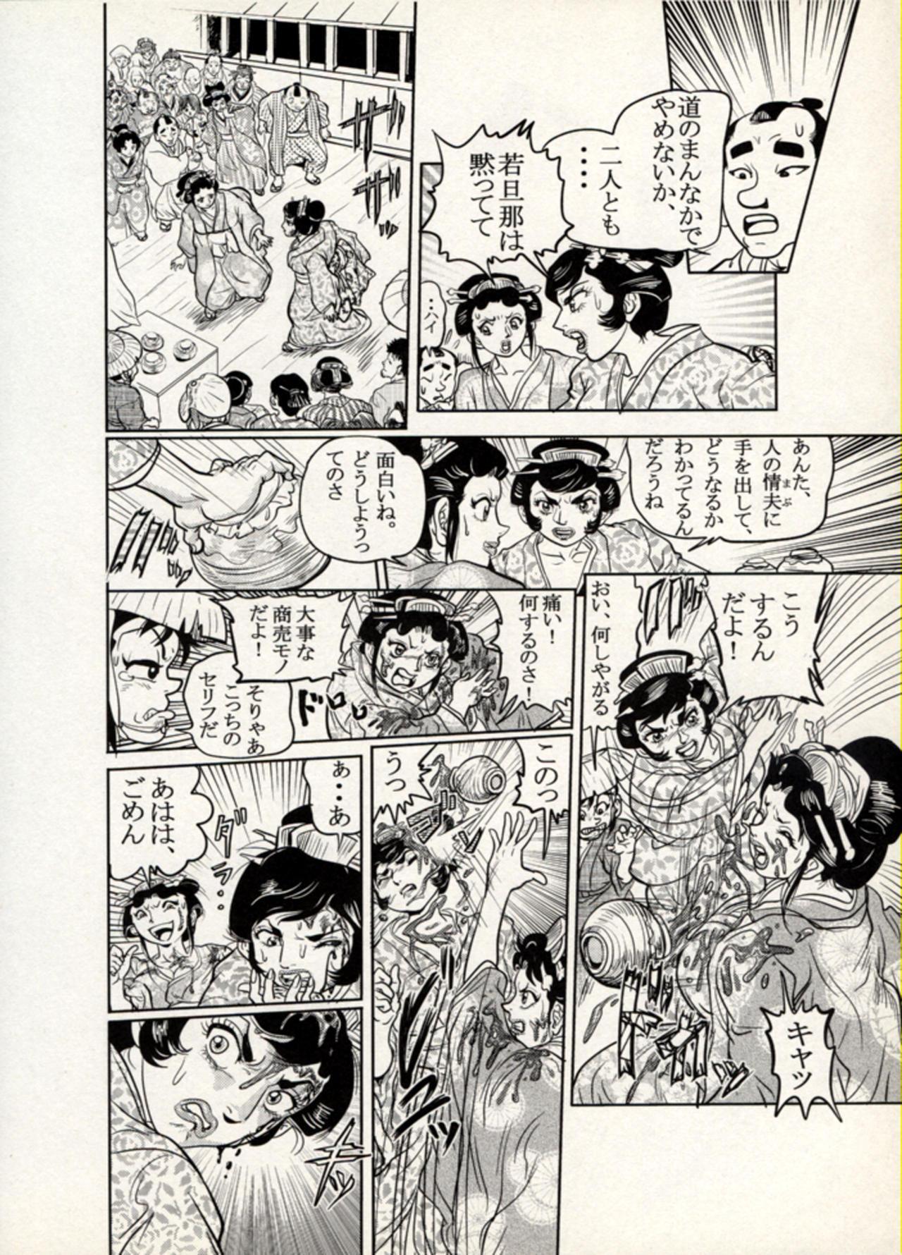 Nikudan Omon - Incomplete 104