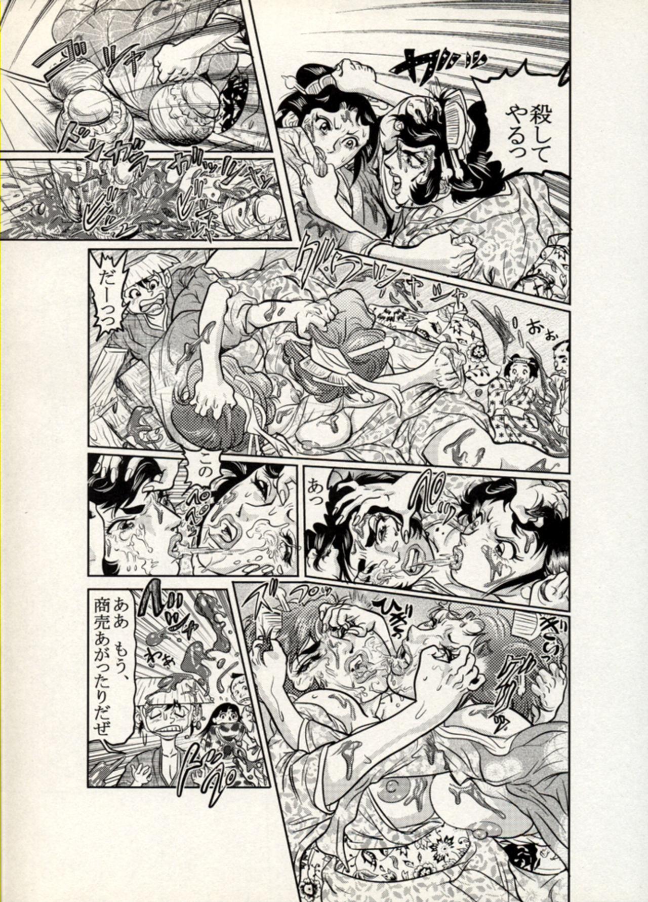 Nikudan Omon - Incomplete 105