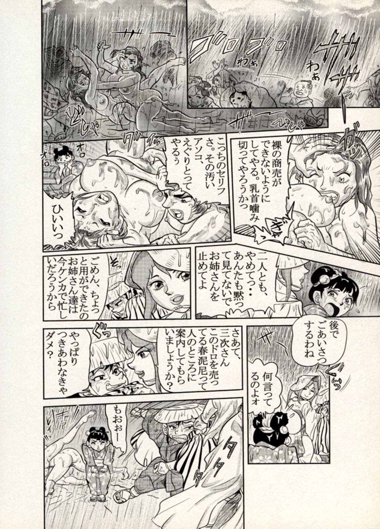 Nikudan Omon - Incomplete 108