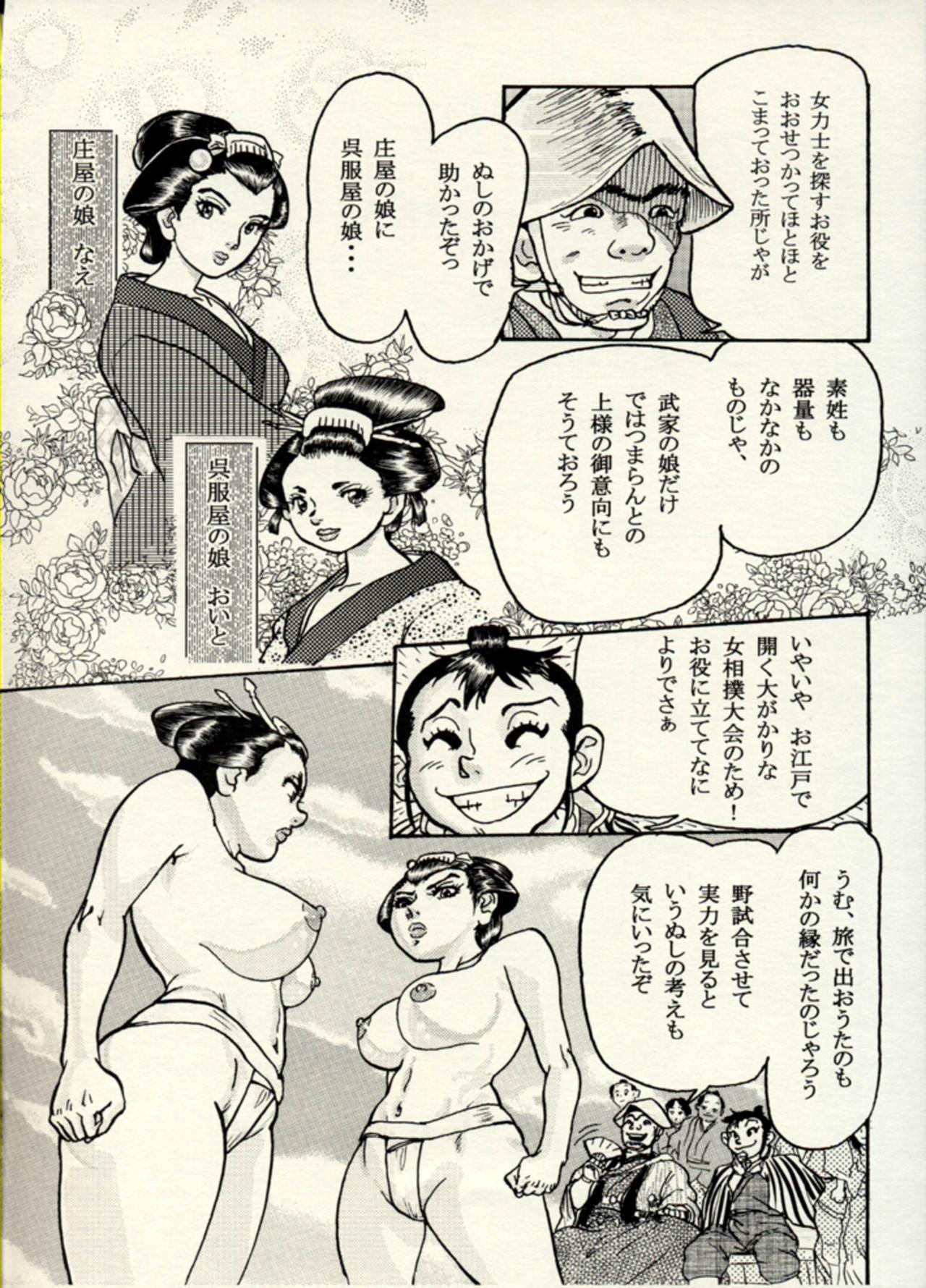 Nikudan Omon - Incomplete 10
