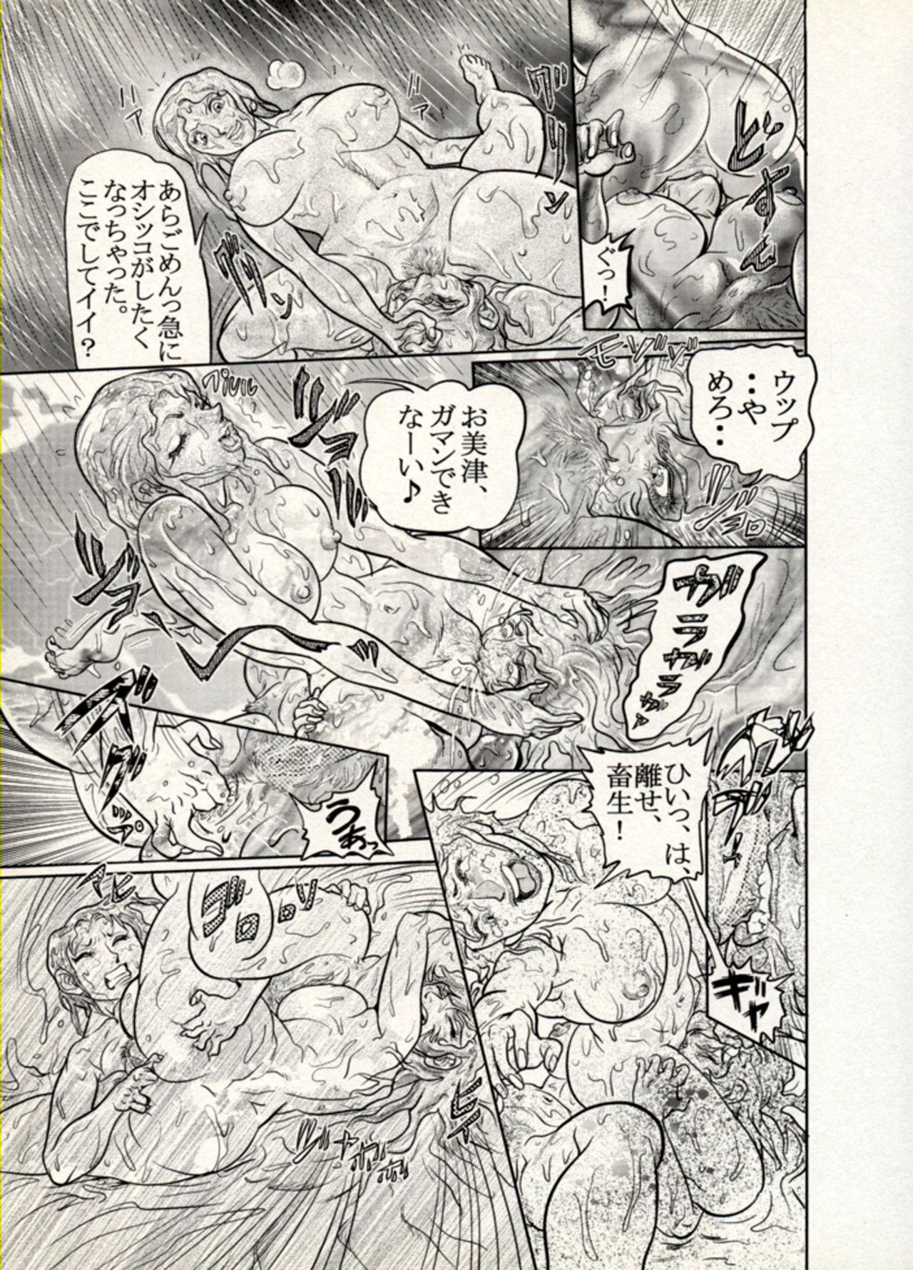 Nikudan Omon - Incomplete 109