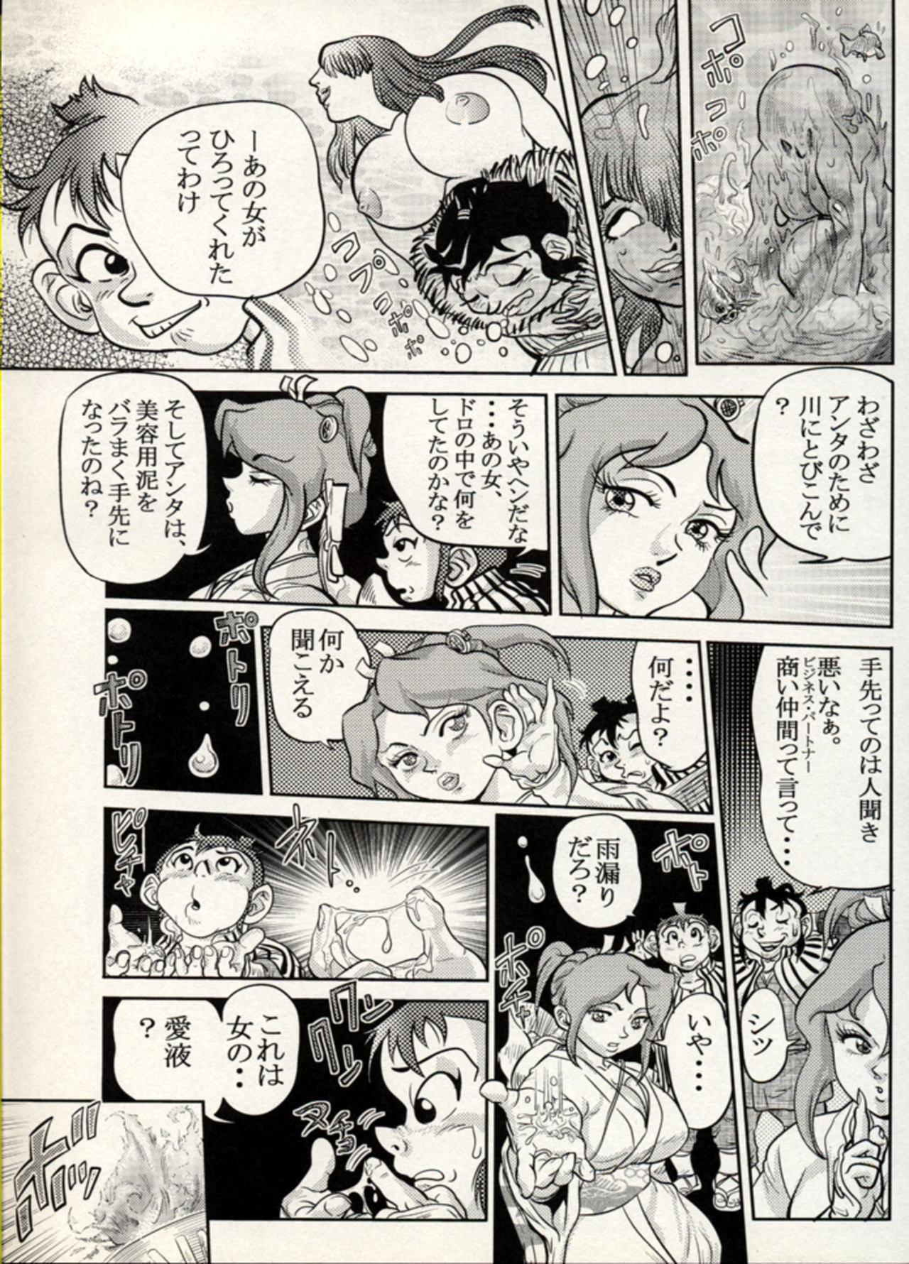 Nikudan Omon - Incomplete 113