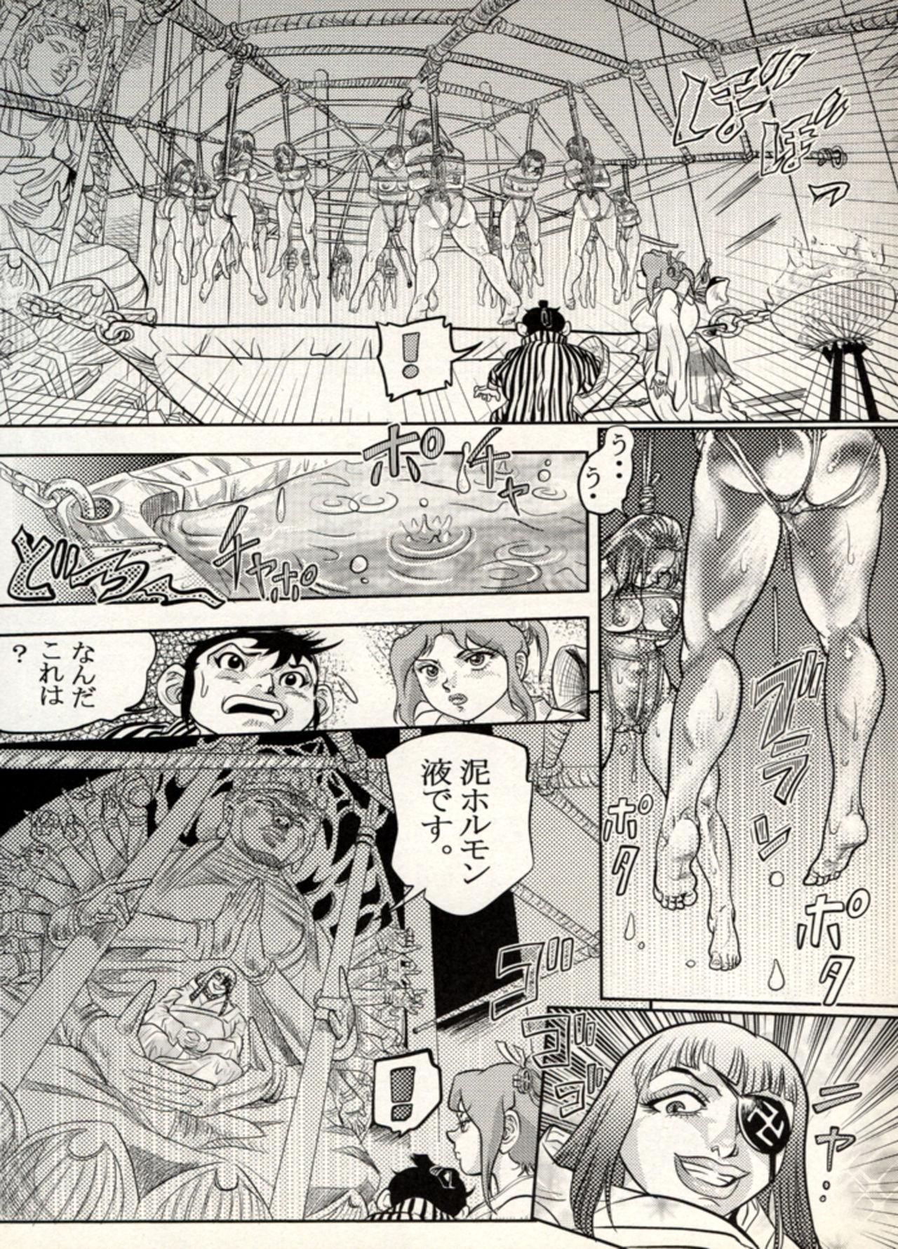 Nikudan Omon - Incomplete 114