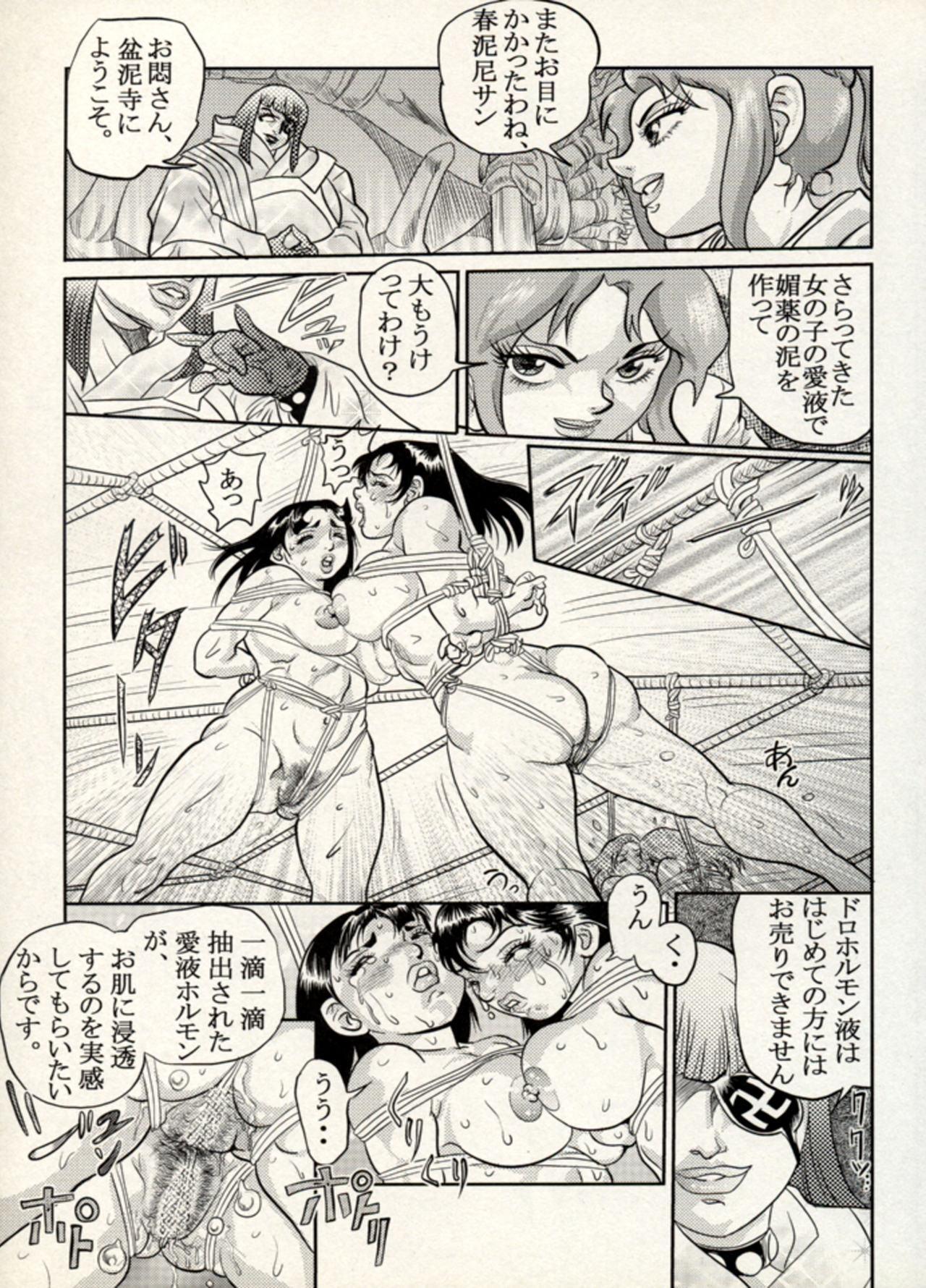 Nikudan Omon - Incomplete 115