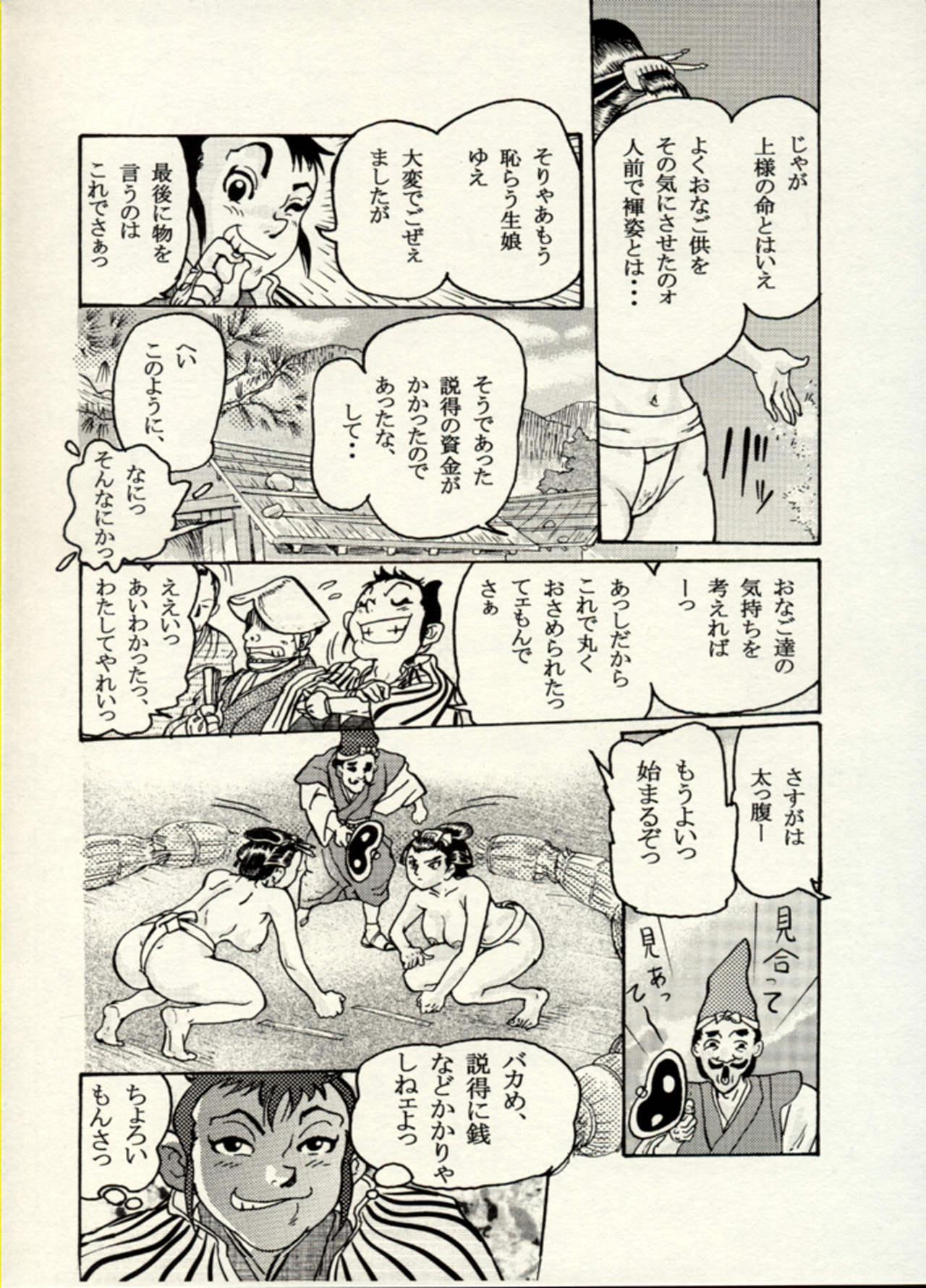 Nikudan Omon - Incomplete 11