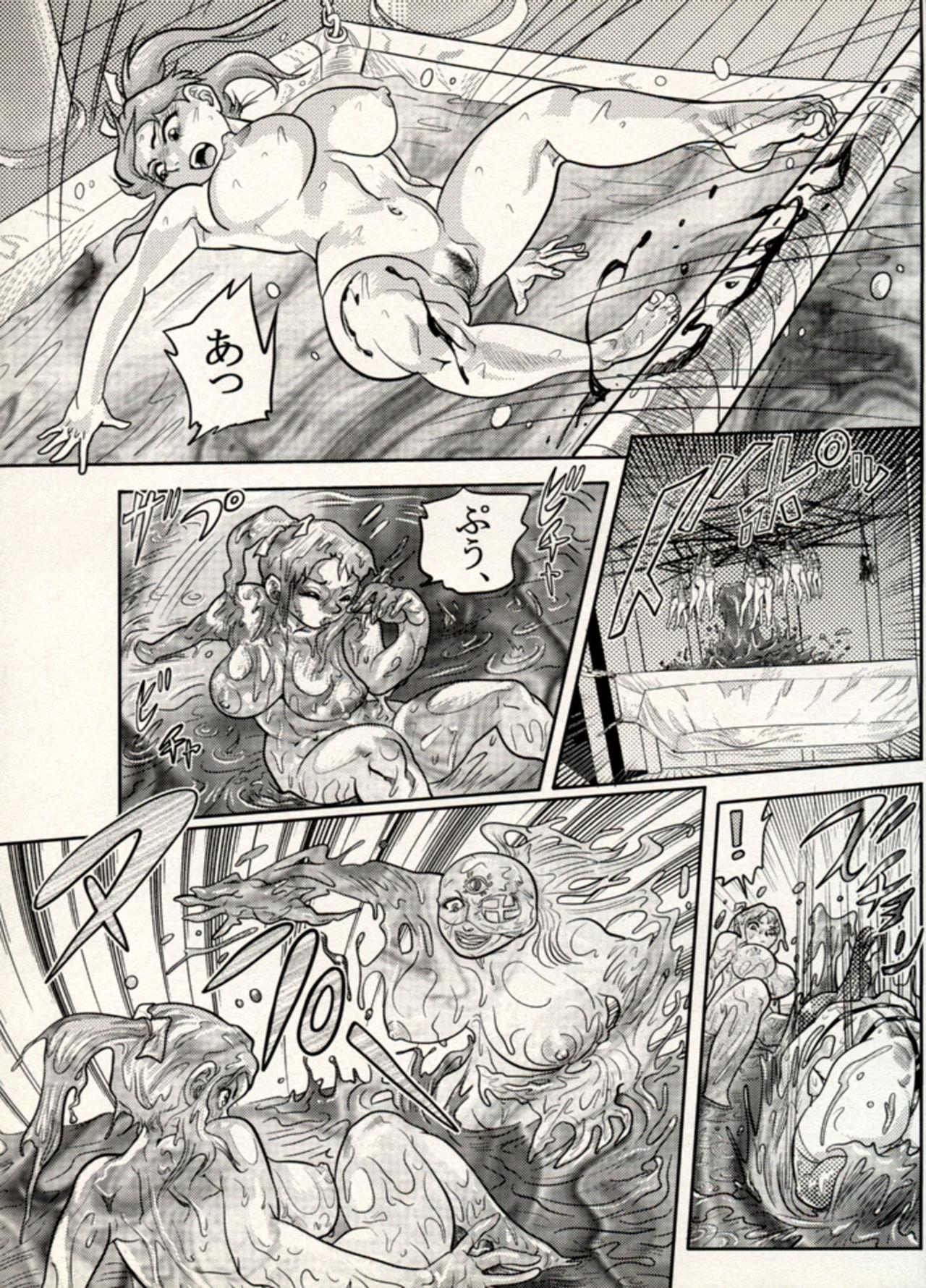 Nikudan Omon - Incomplete 121