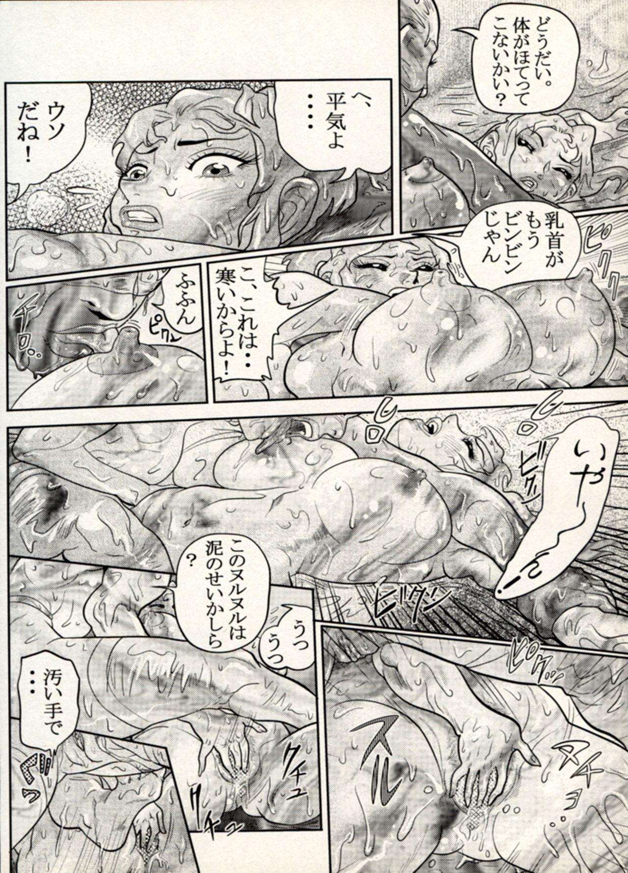 Nikudan Omon - Incomplete 124