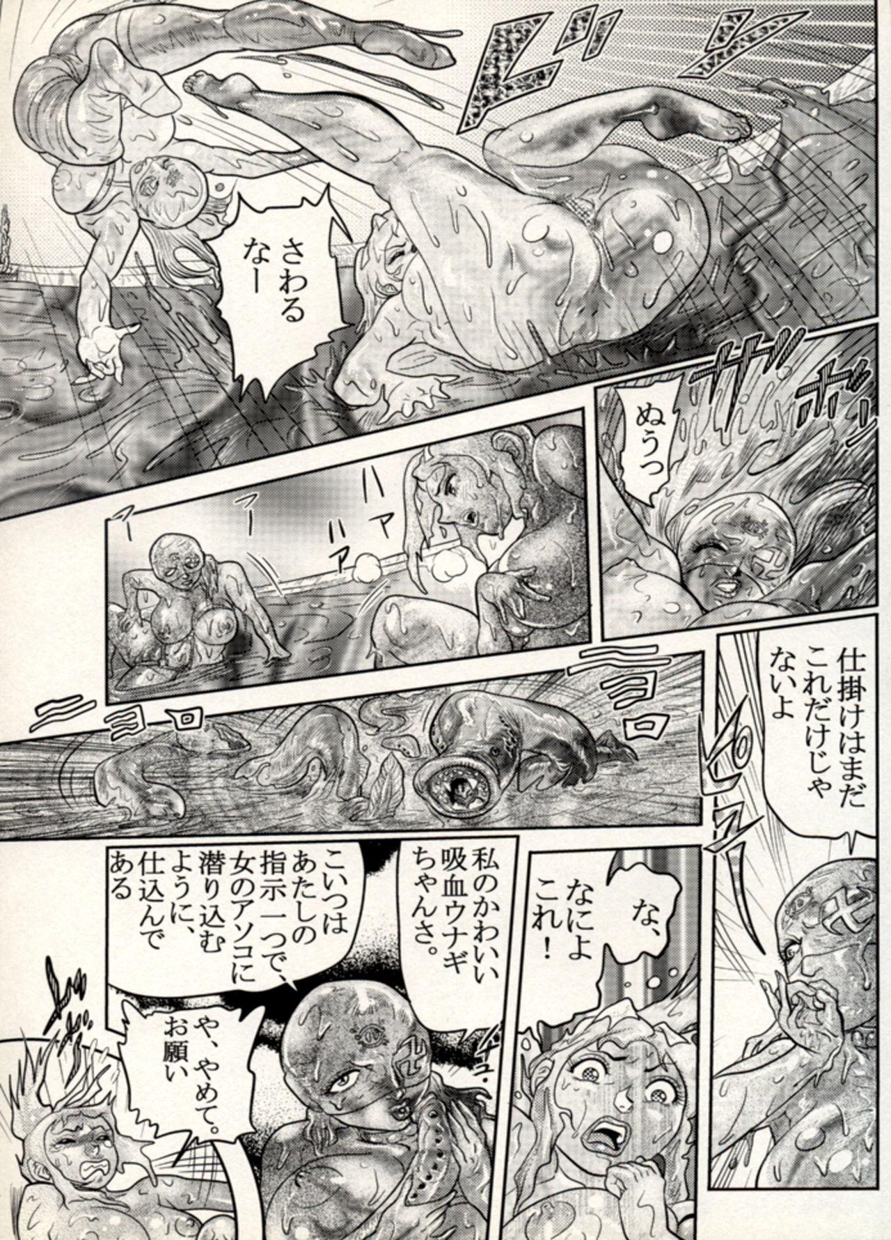 Nikudan Omon - Incomplete 125
