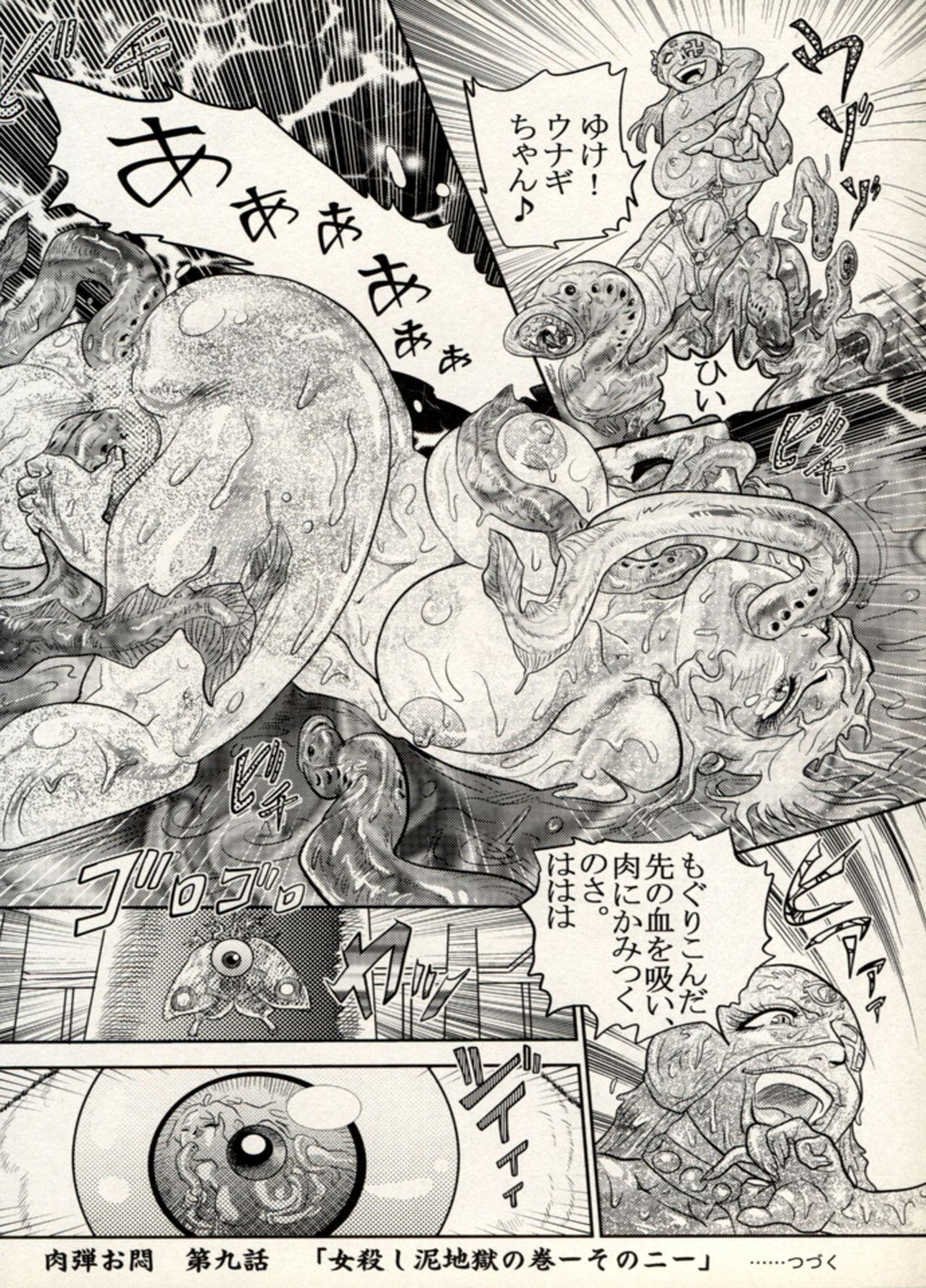 Nikudan Omon - Incomplete 126