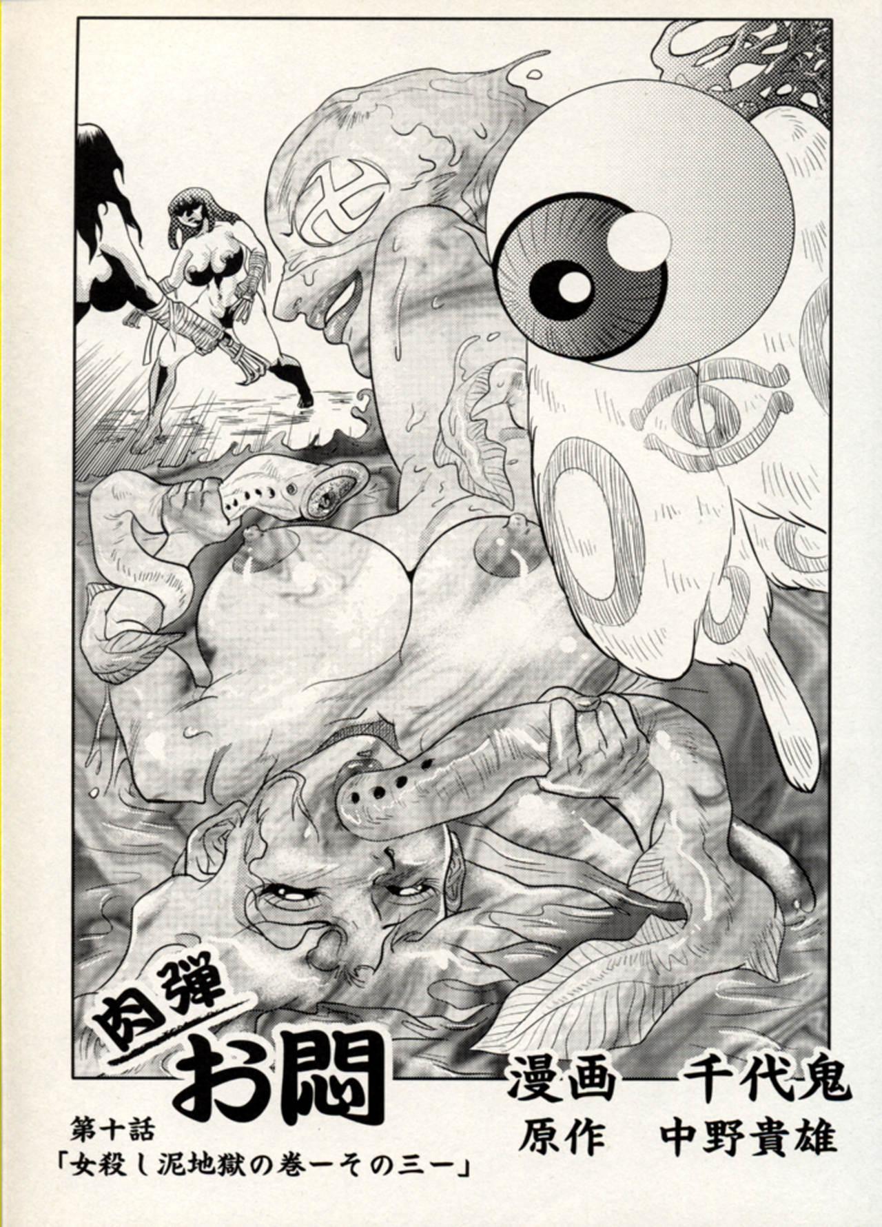 Nikudan Omon - Incomplete 127