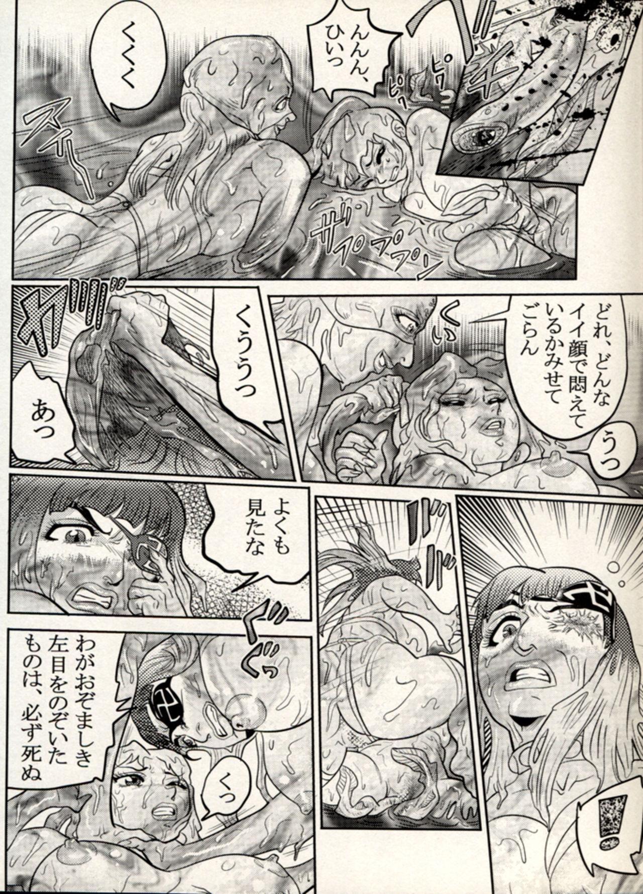 Nikudan Omon - Incomplete 130