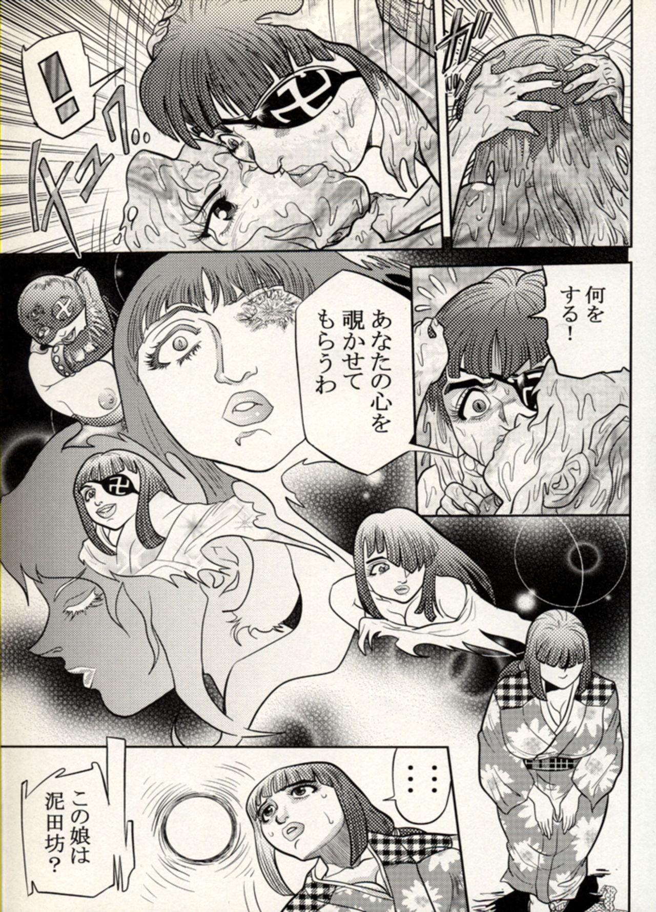 Nikudan Omon - Incomplete 131