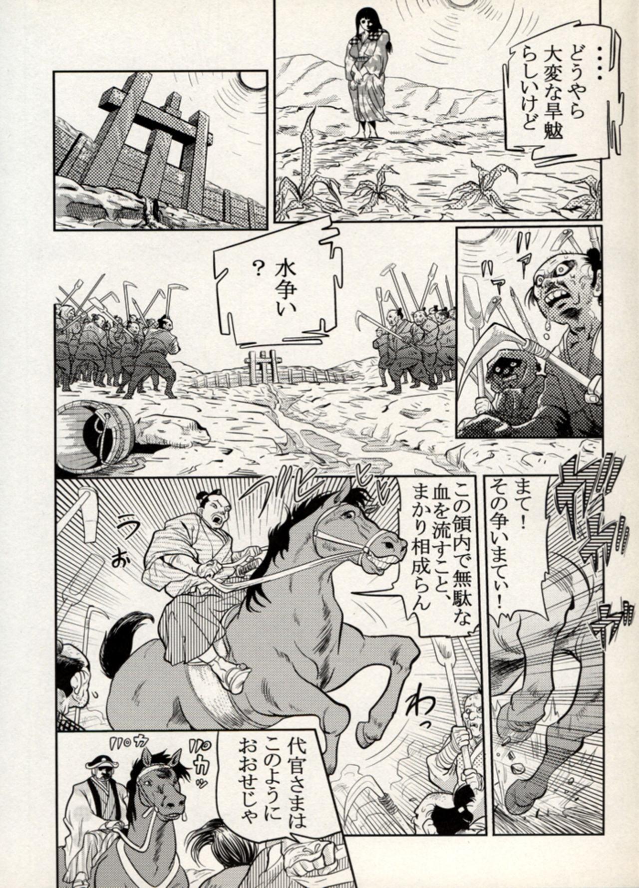 Nikudan Omon - Incomplete 132