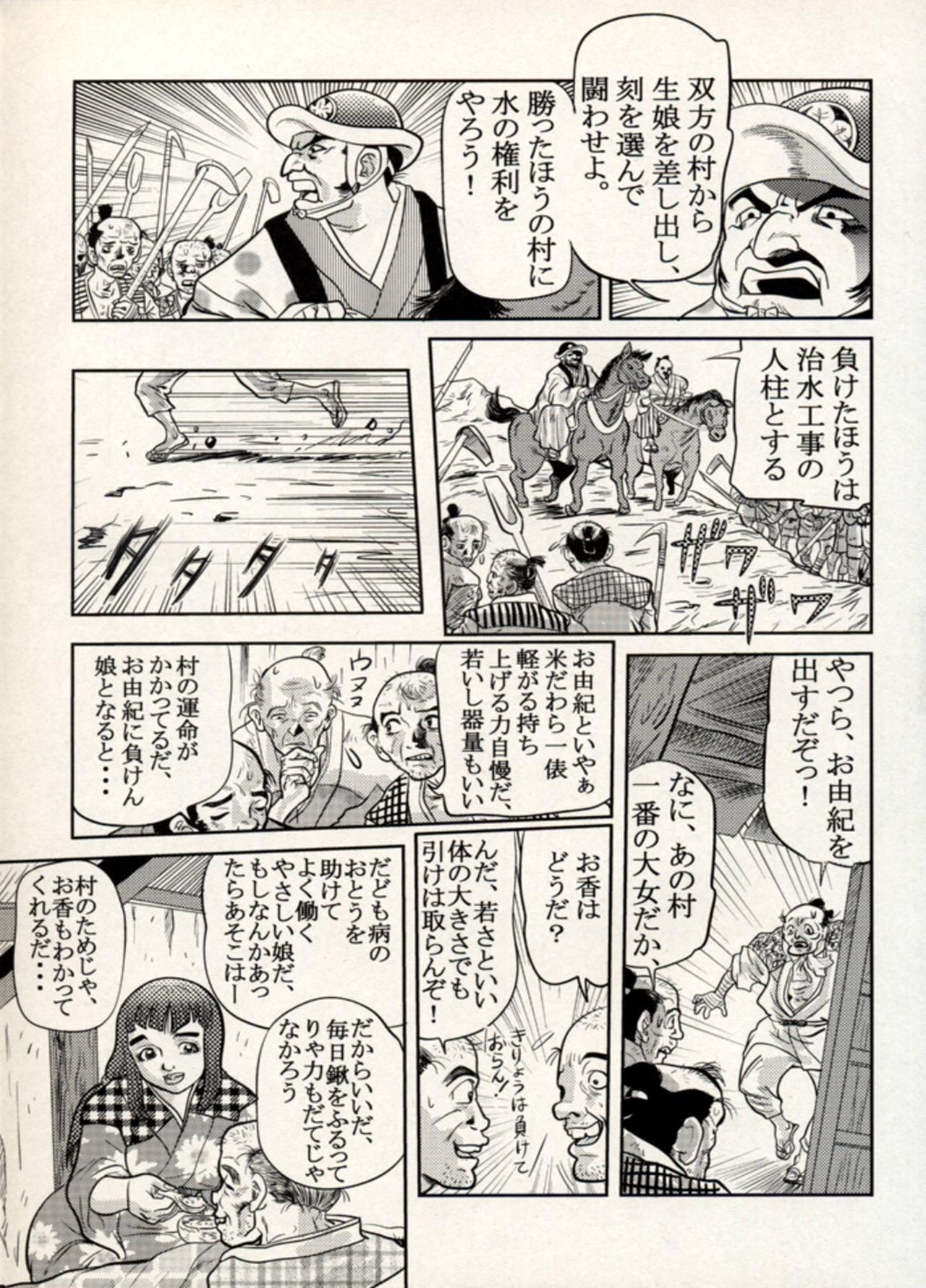 Nikudan Omon - Incomplete 133