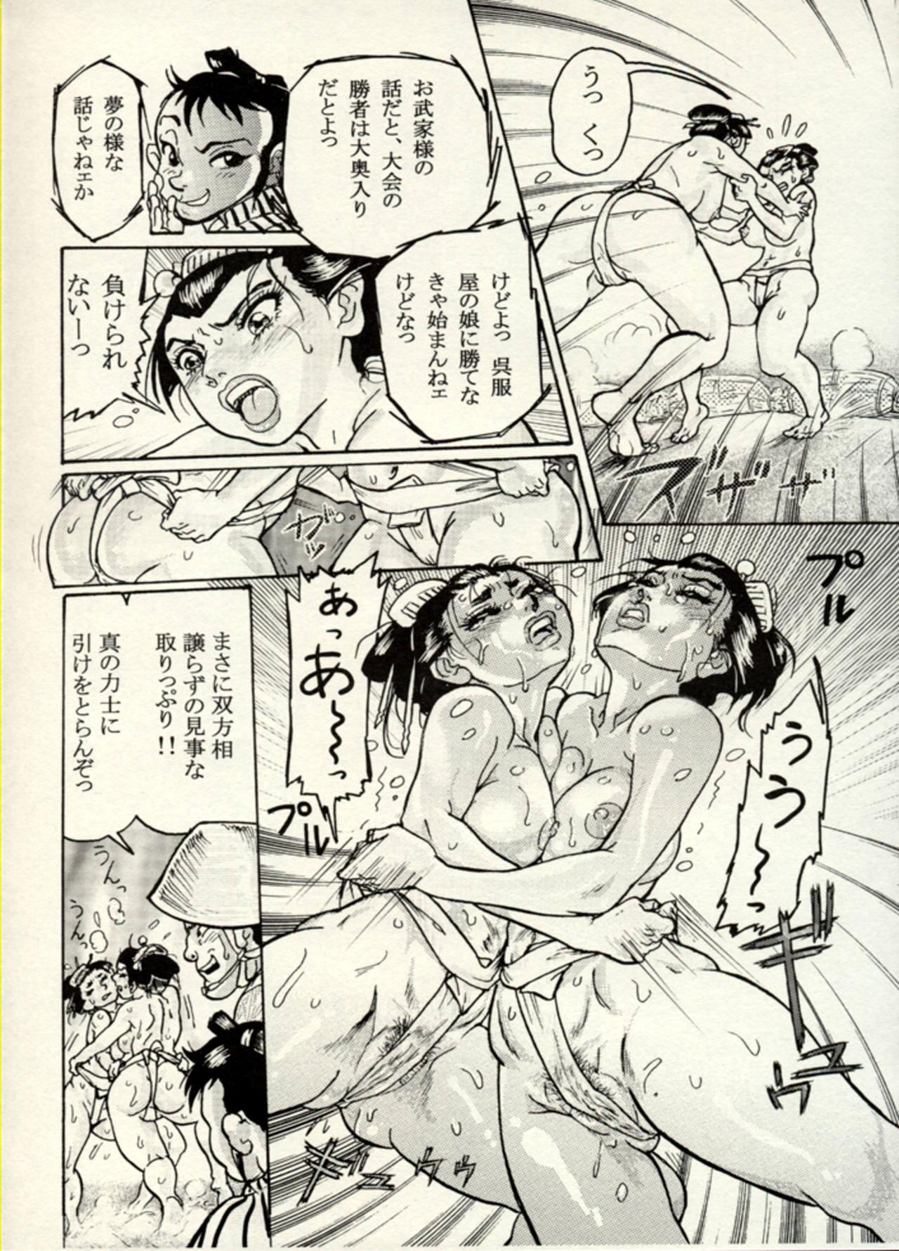 Nikudan Omon - Incomplete 13