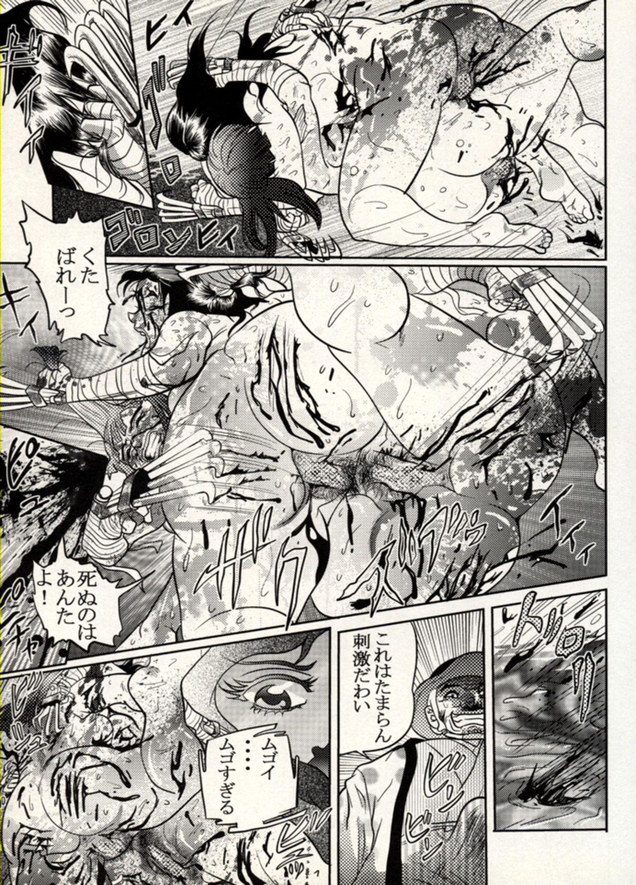 Nikudan Omon - Incomplete 139