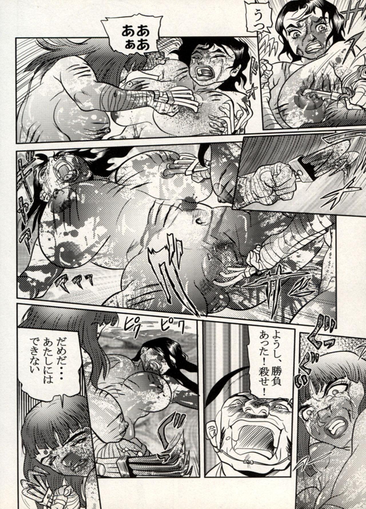 Nikudan Omon - Incomplete 140
