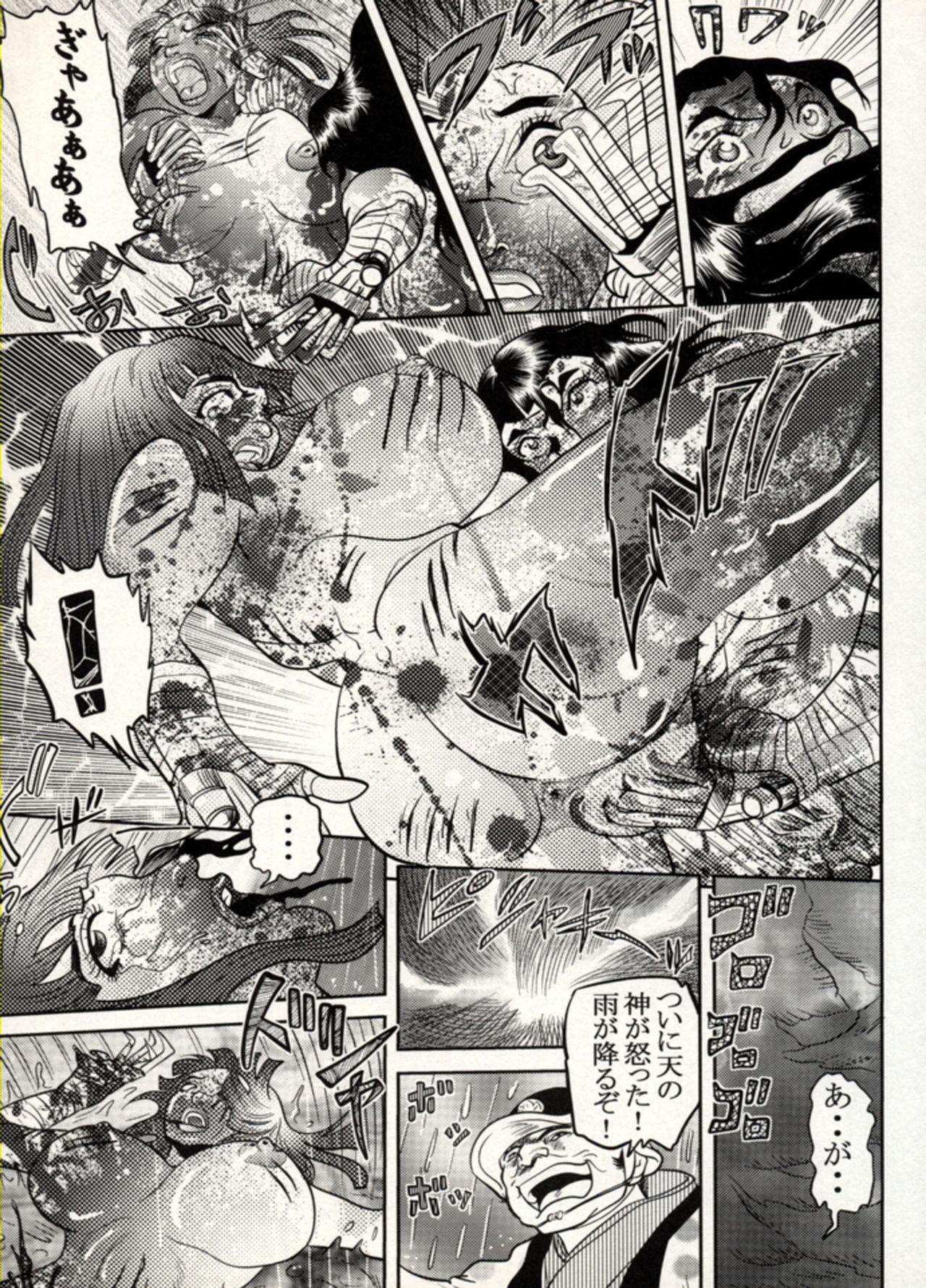 Nikudan Omon - Incomplete 141
