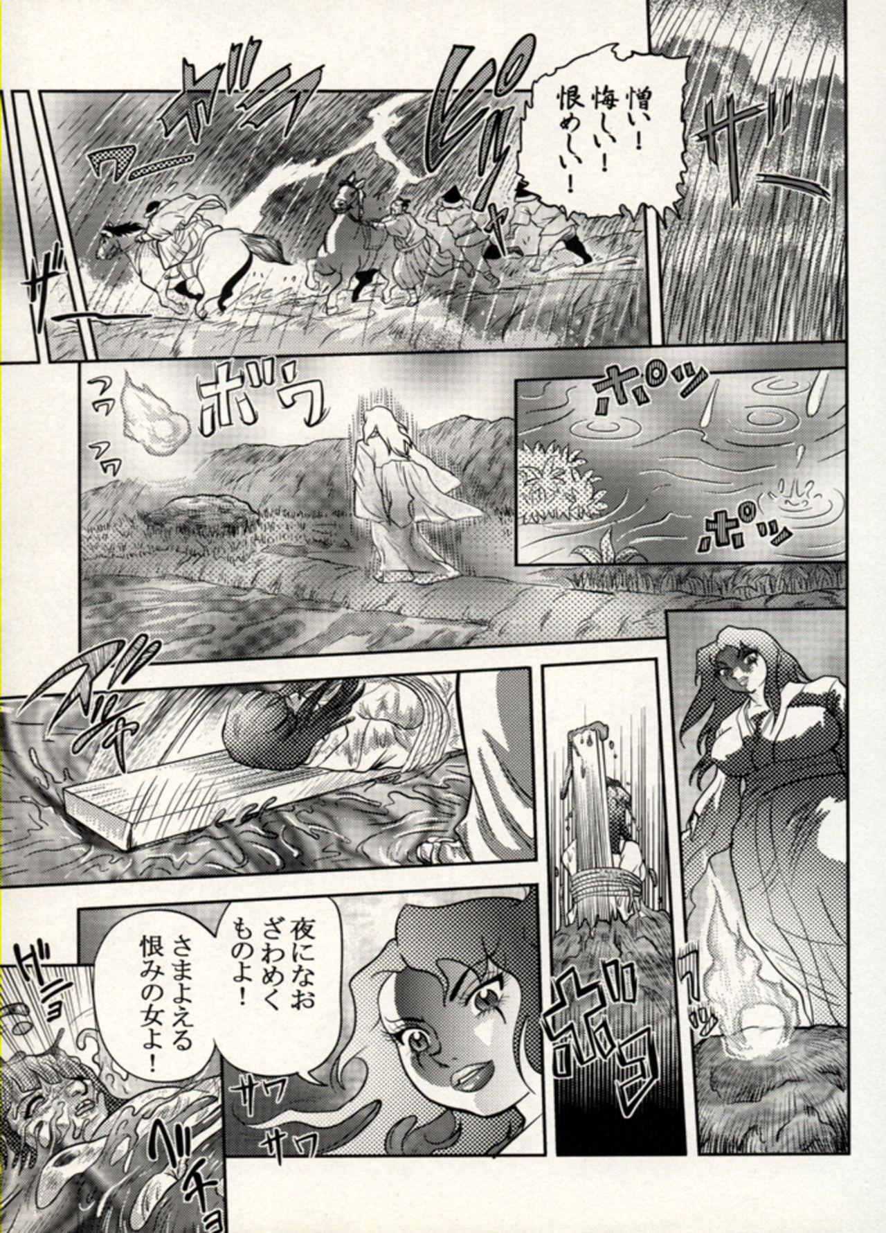 Nikudan Omon - Incomplete 143