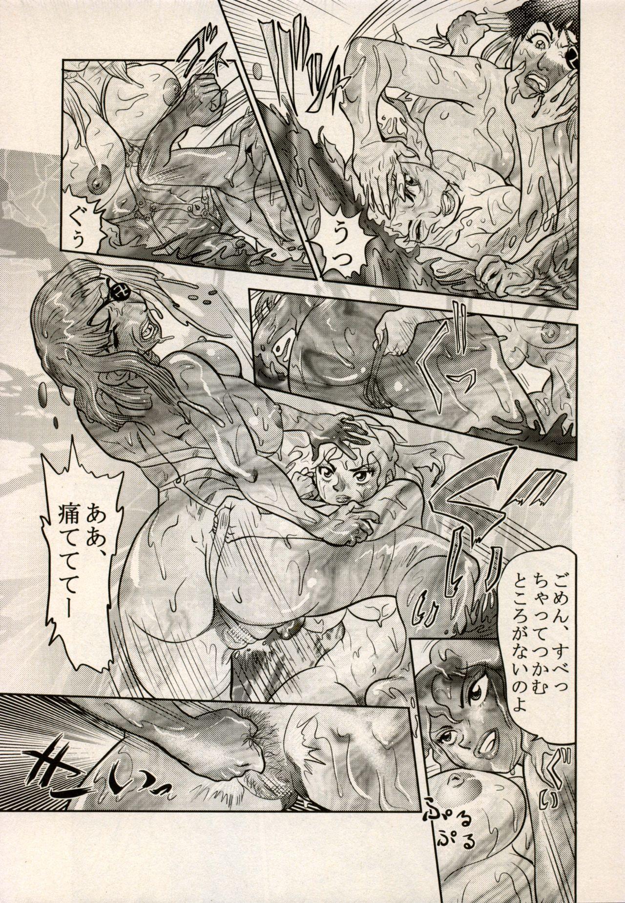 Nikudan Omon - Incomplete 149