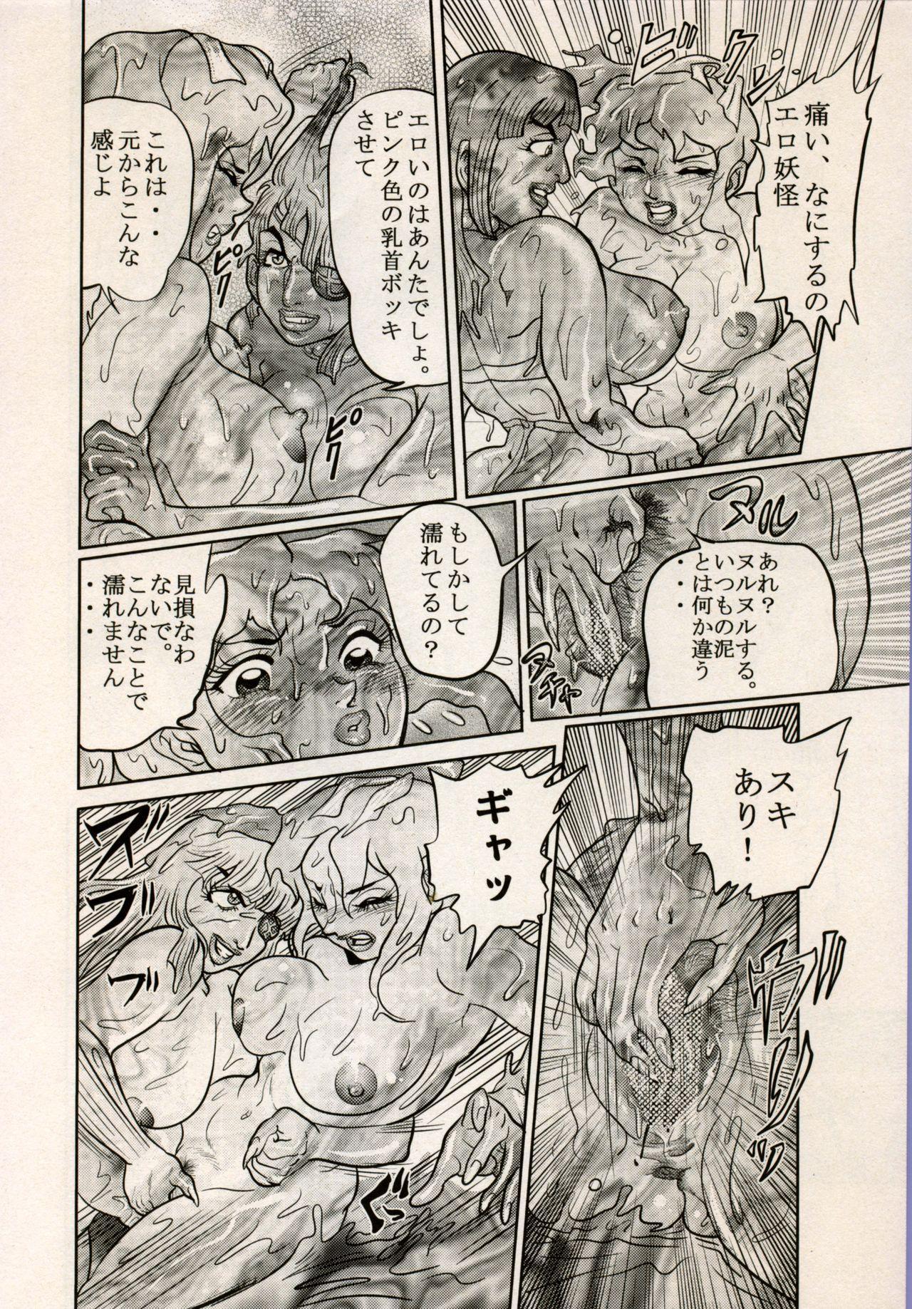 Nikudan Omon - Incomplete 150