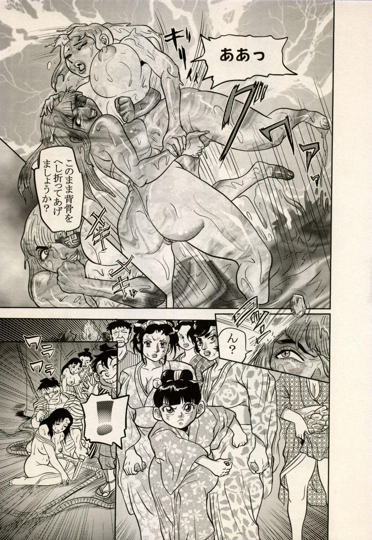 Nikudan Omon - Incomplete 151