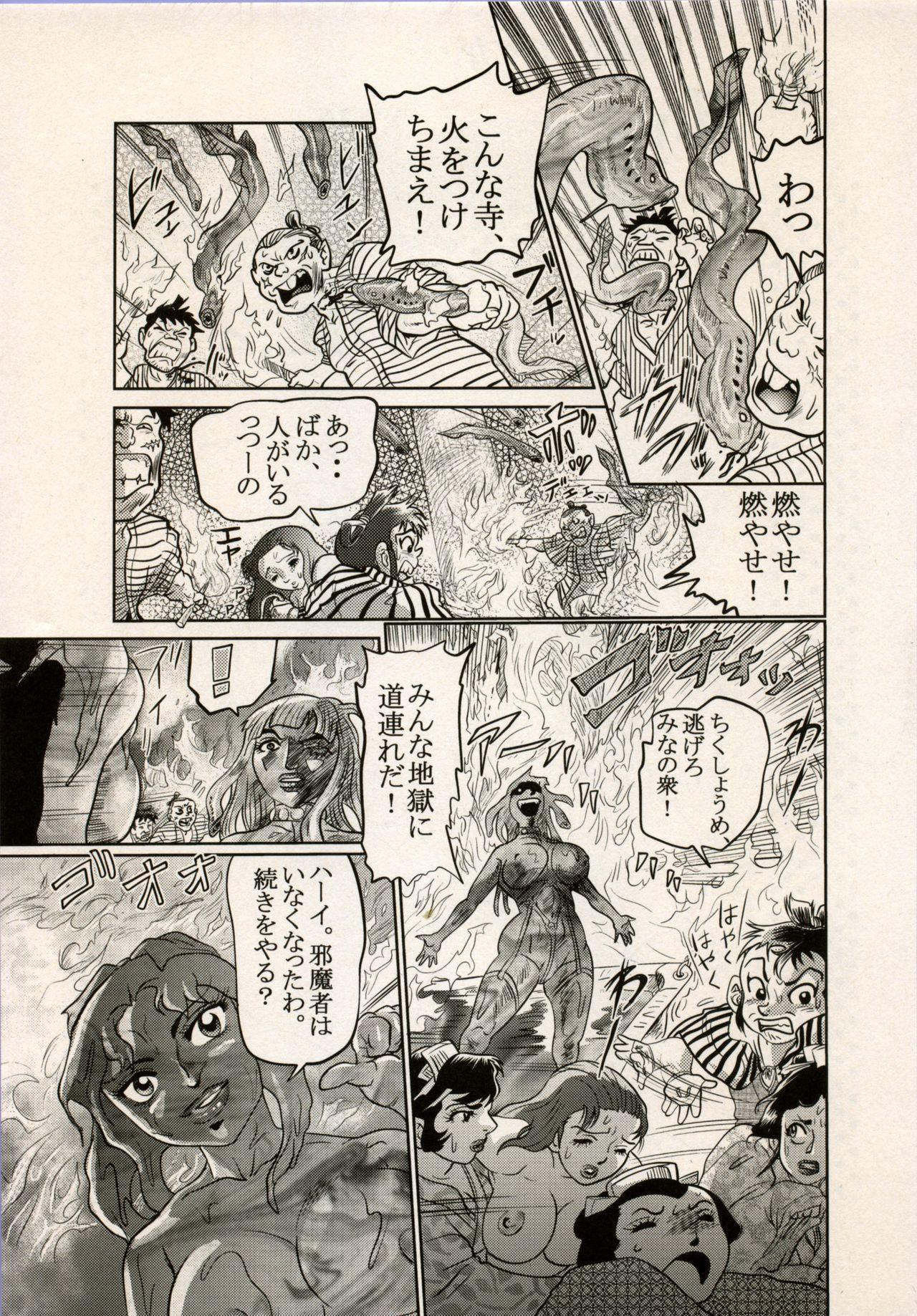 Nikudan Omon - Incomplete 153
