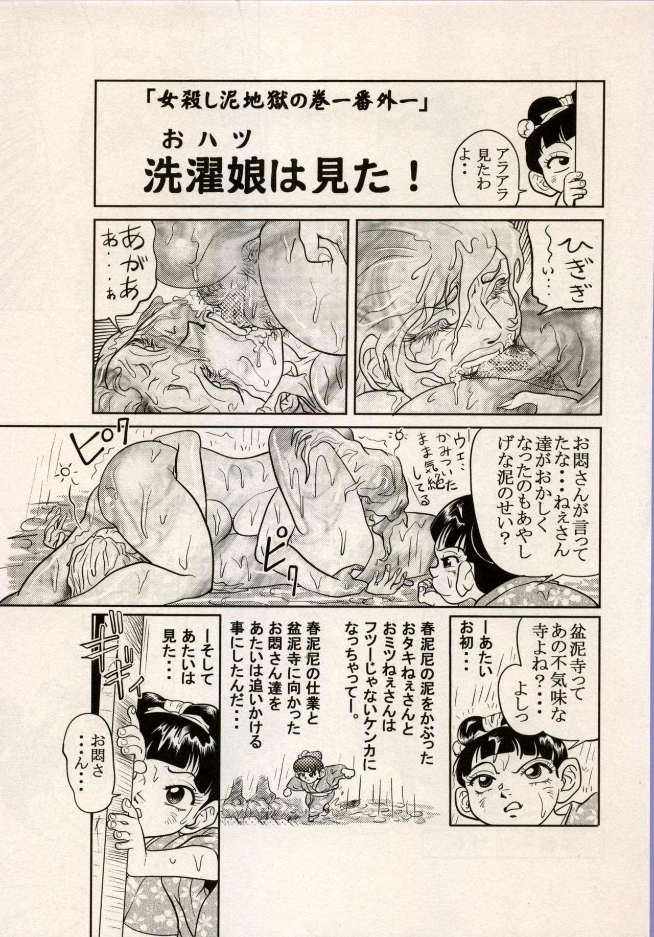 Nikudan Omon - Incomplete 154