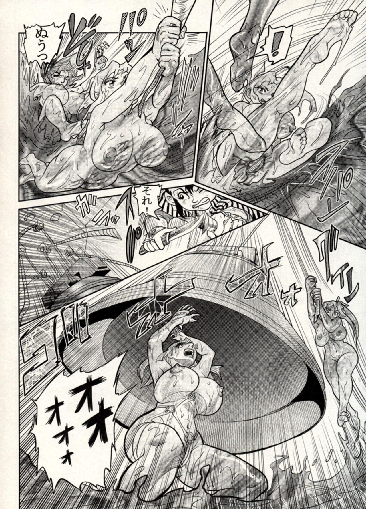 Nikudan Omon - Incomplete 163