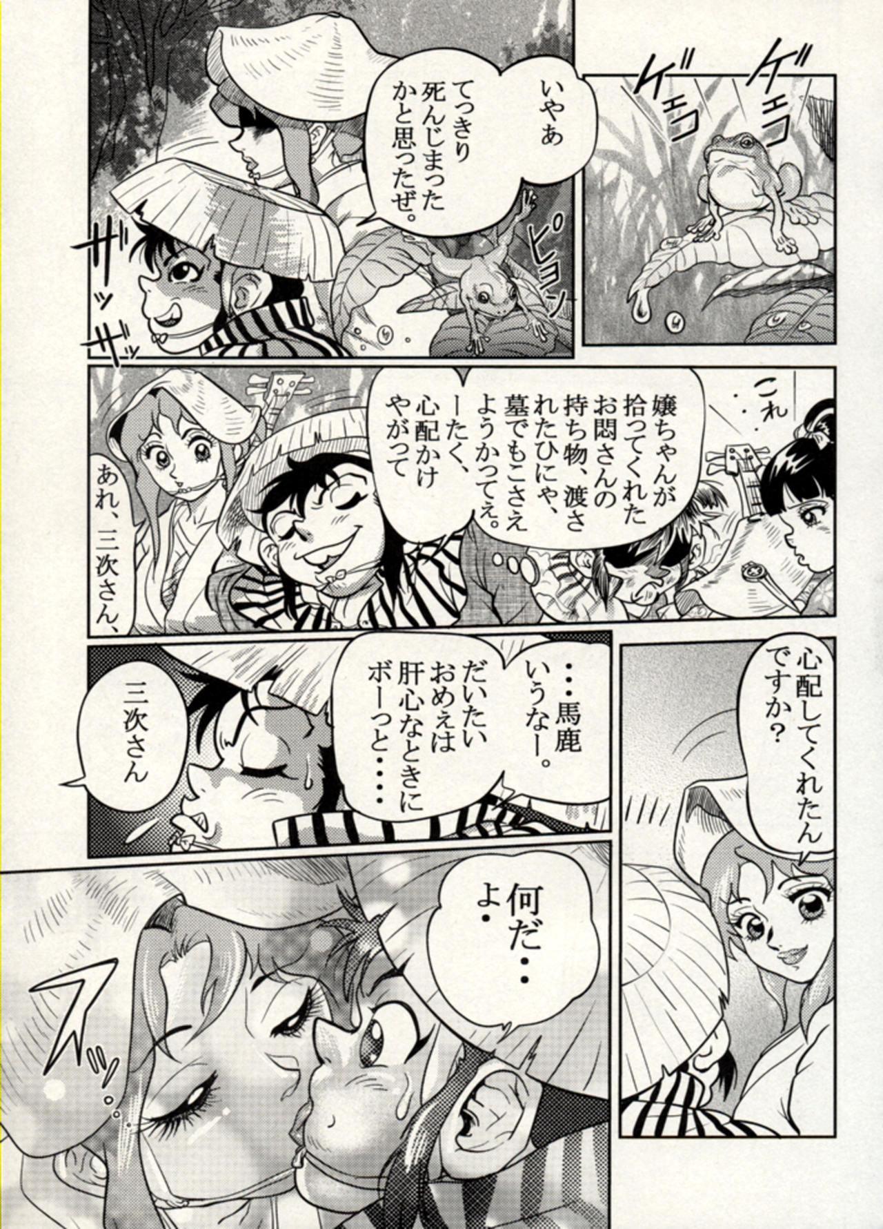 Nikudan Omon - Incomplete 168